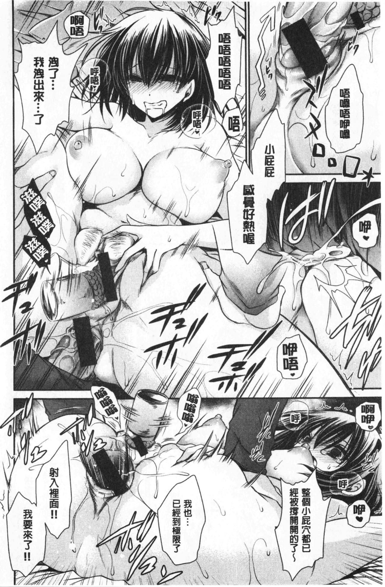 Doku Aru Hana no Amai Mitsu   毒淫花的甘甜蜜 123
