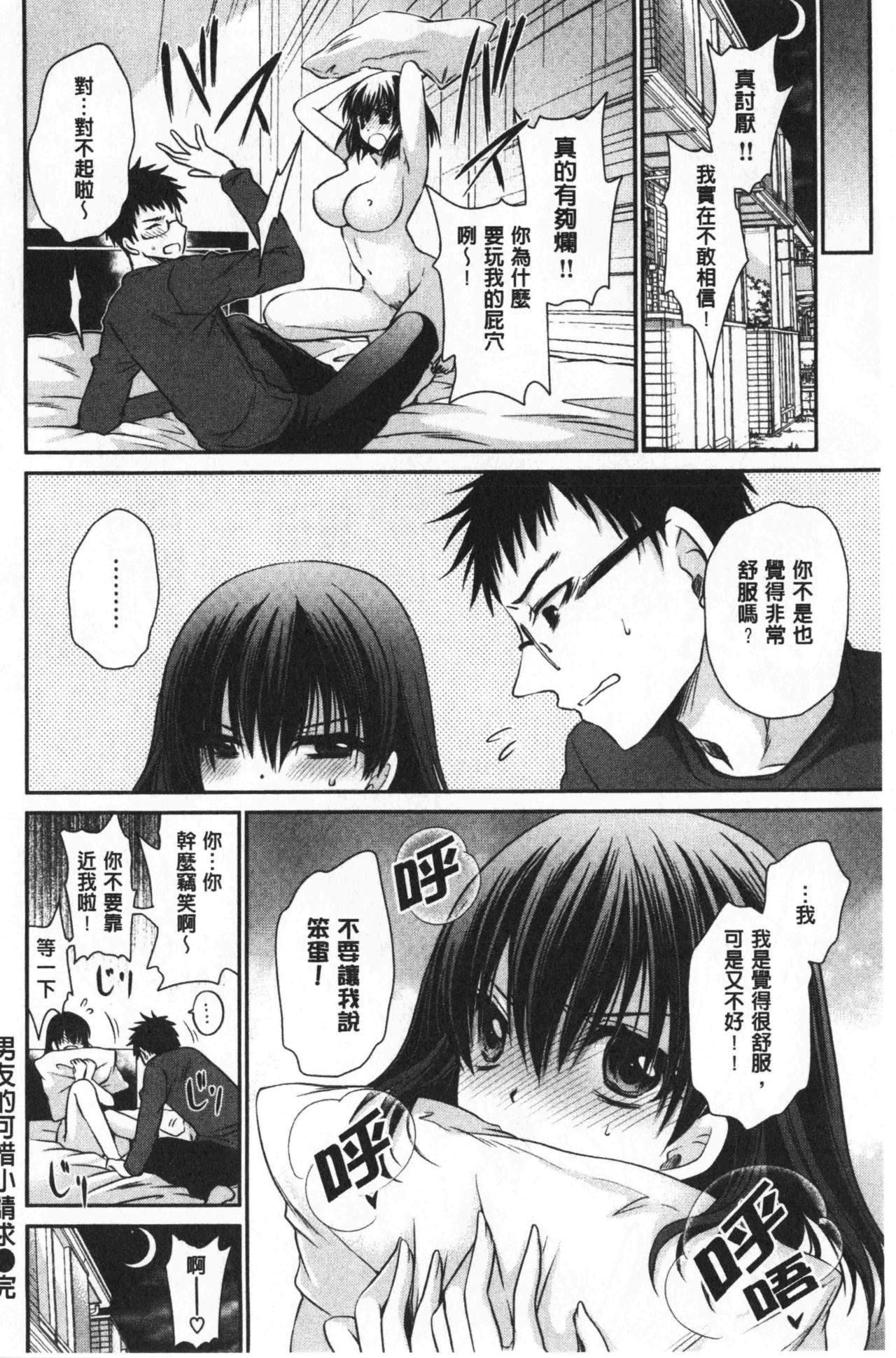 Doku Aru Hana no Amai Mitsu   毒淫花的甘甜蜜 125