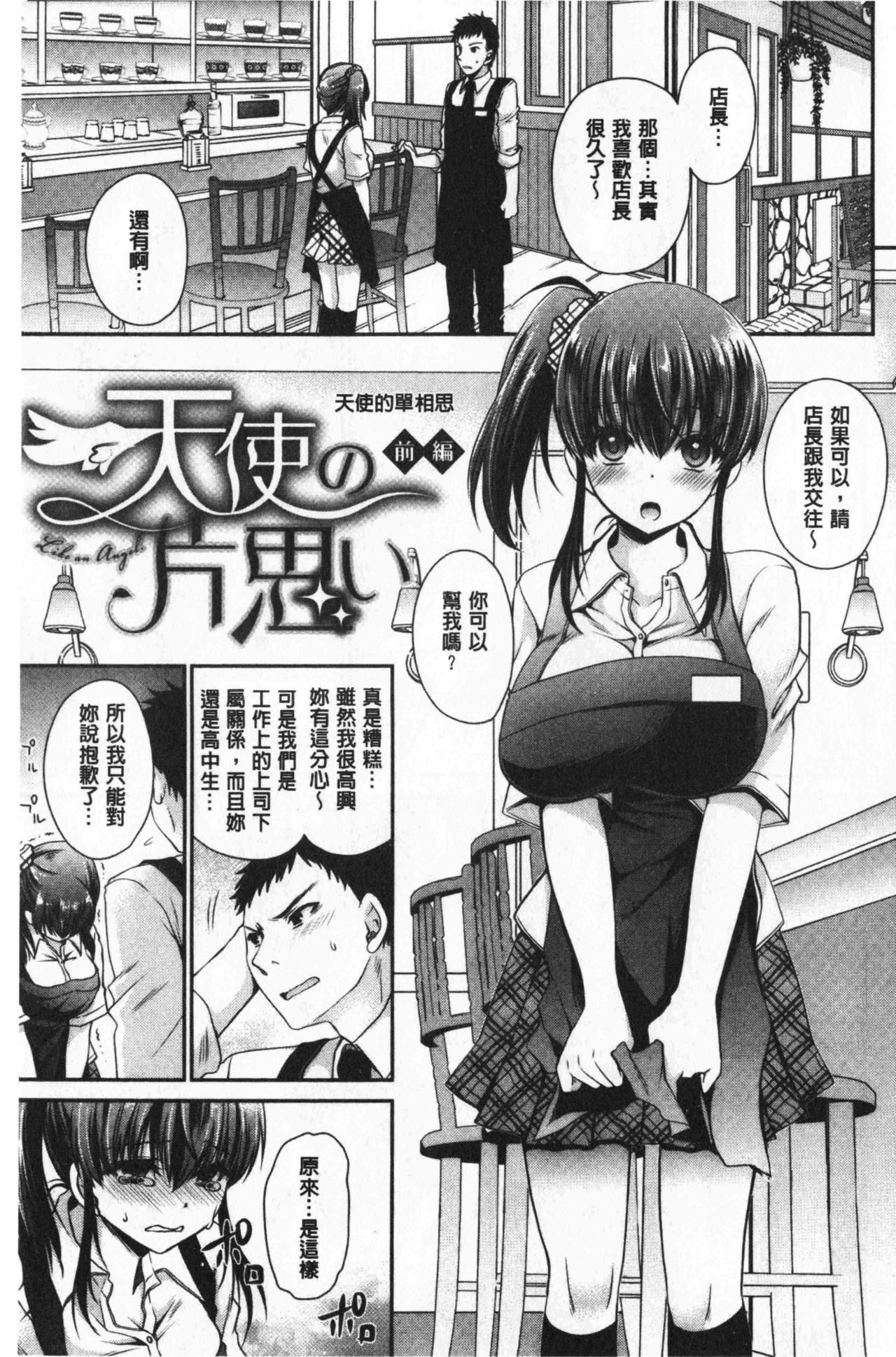 Doku Aru Hana no Amai Mitsu   毒淫花的甘甜蜜 128
