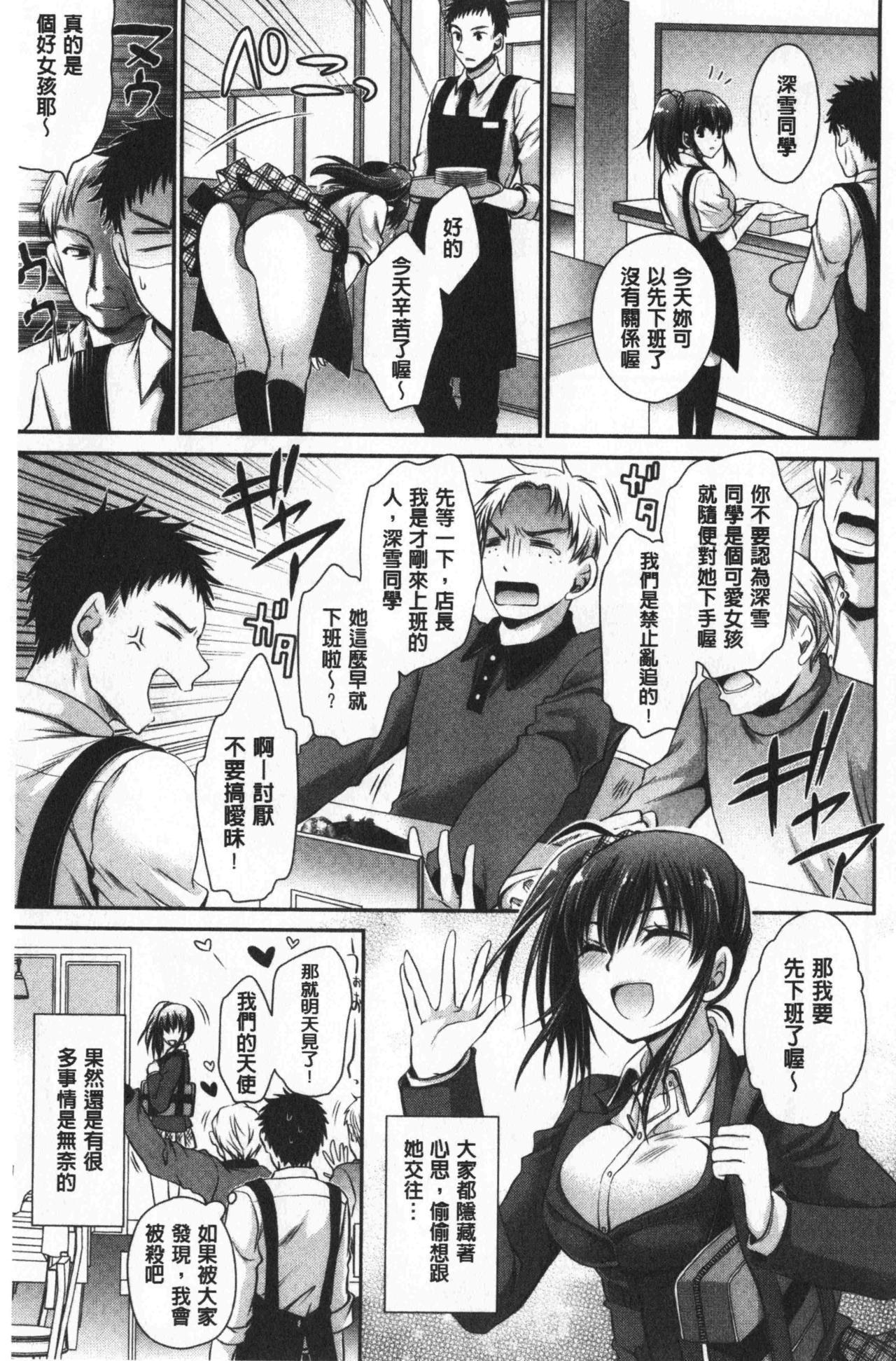 Doku Aru Hana no Amai Mitsu   毒淫花的甘甜蜜 130