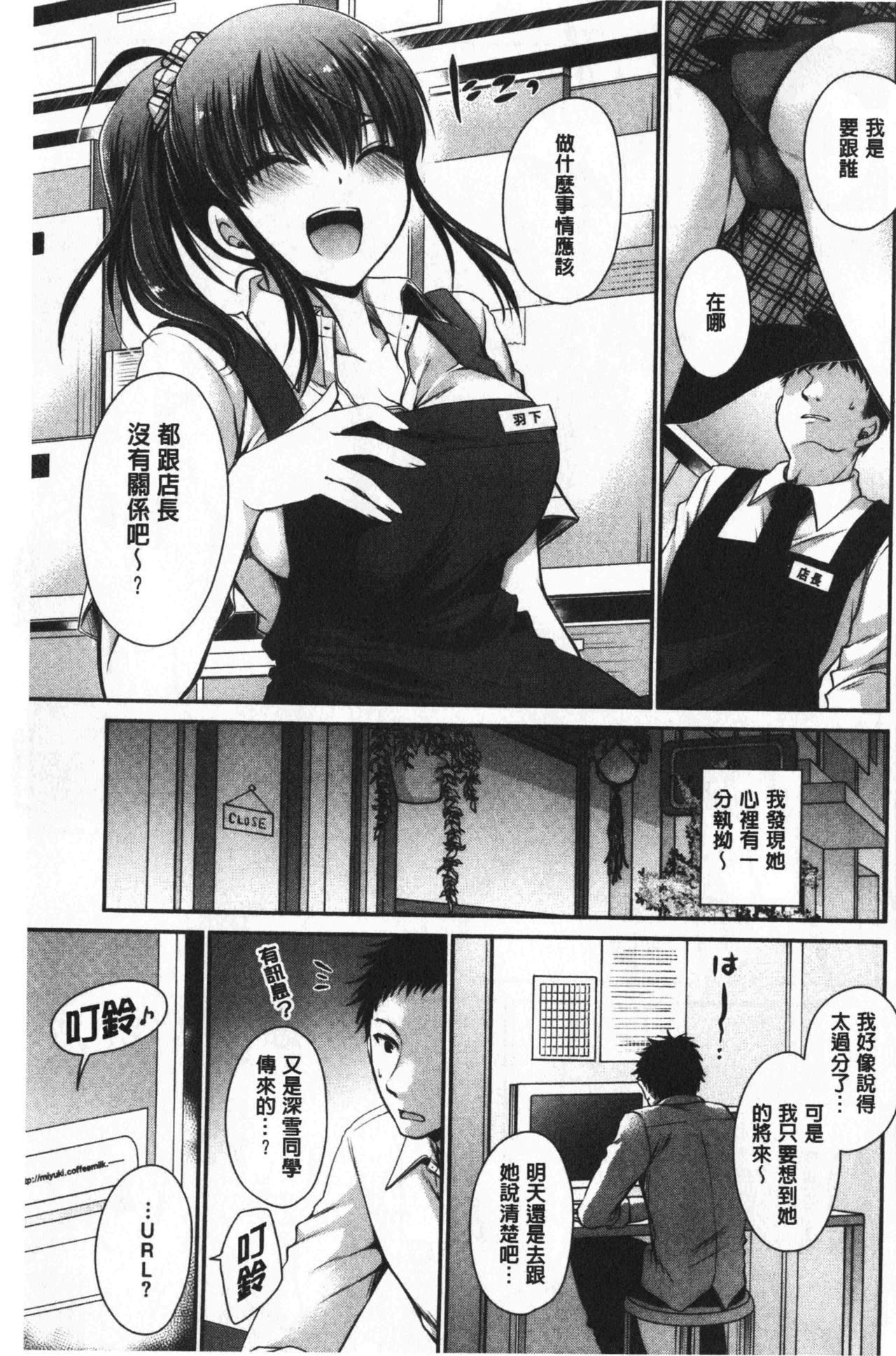 Doku Aru Hana no Amai Mitsu   毒淫花的甘甜蜜 134
