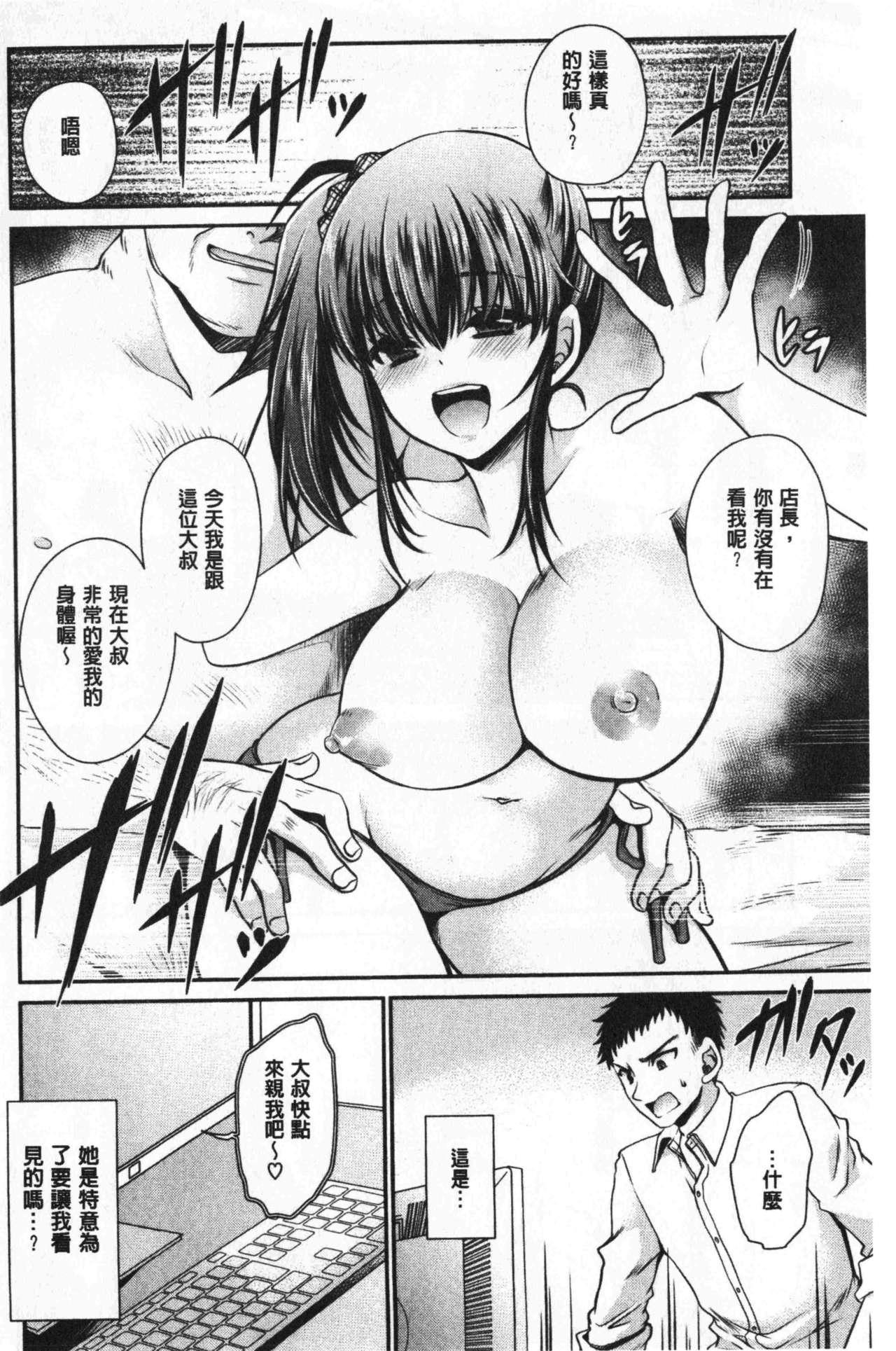 Doku Aru Hana no Amai Mitsu   毒淫花的甘甜蜜 135