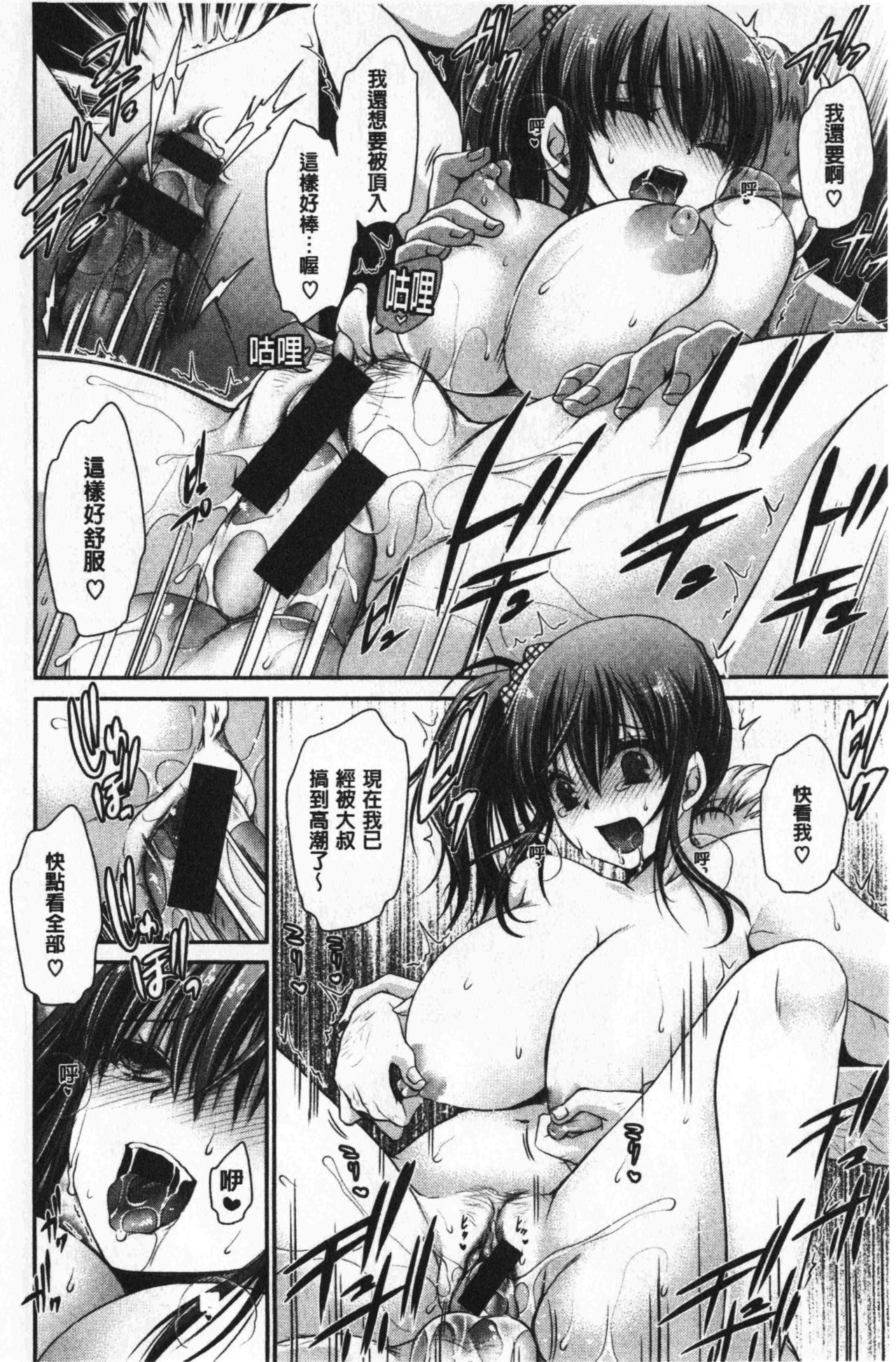 Doku Aru Hana no Amai Mitsu   毒淫花的甘甜蜜 143
