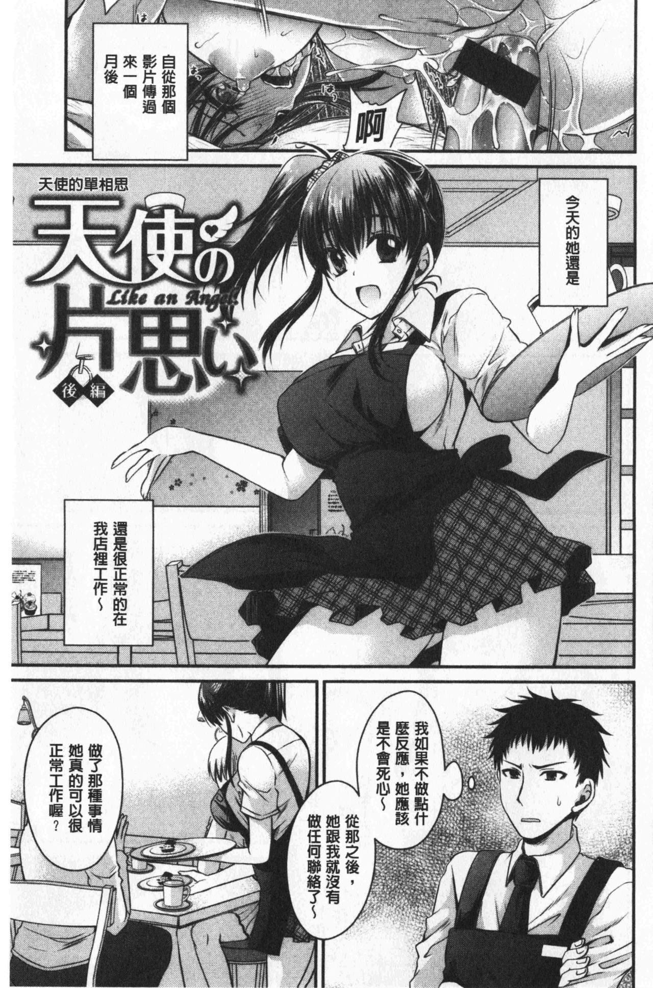 Doku Aru Hana no Amai Mitsu   毒淫花的甘甜蜜 146