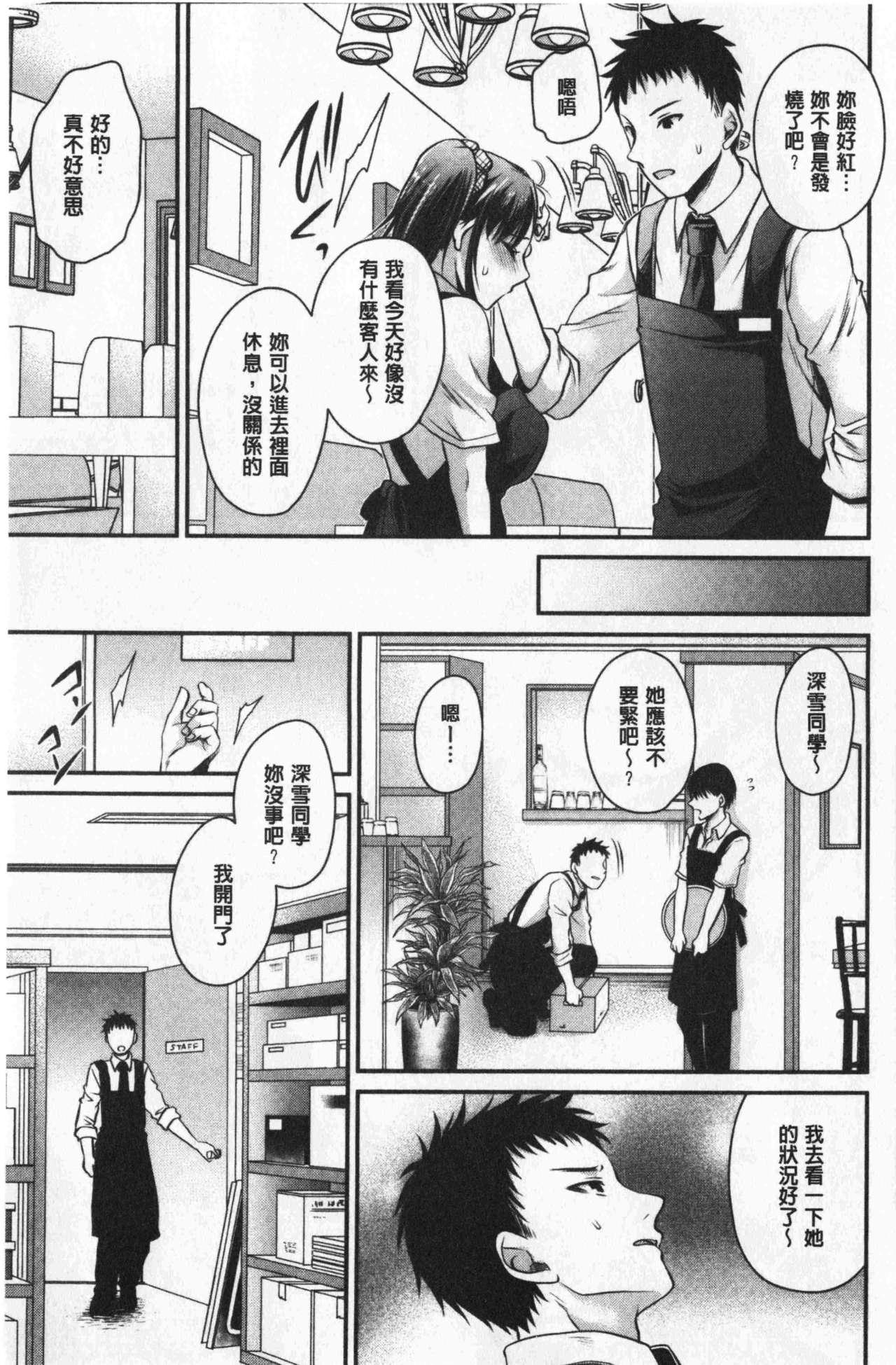 Doku Aru Hana no Amai Mitsu   毒淫花的甘甜蜜 148