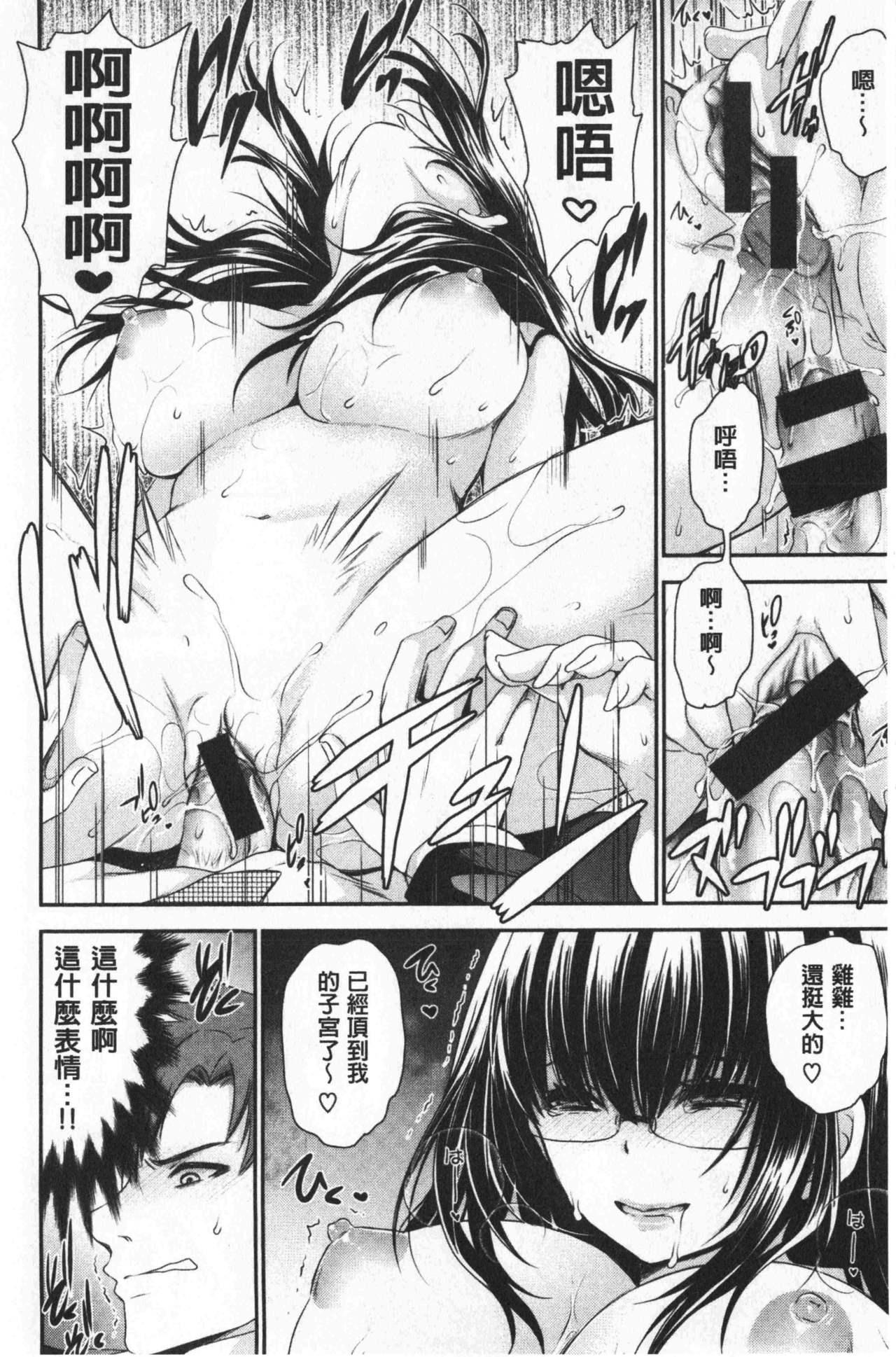 Doku Aru Hana no Amai Mitsu   毒淫花的甘甜蜜 17
