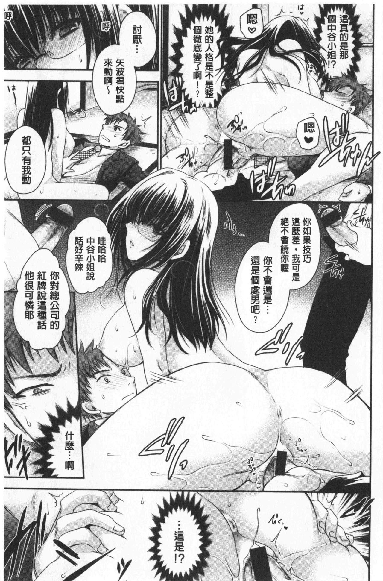 Doku Aru Hana no Amai Mitsu   毒淫花的甘甜蜜 18