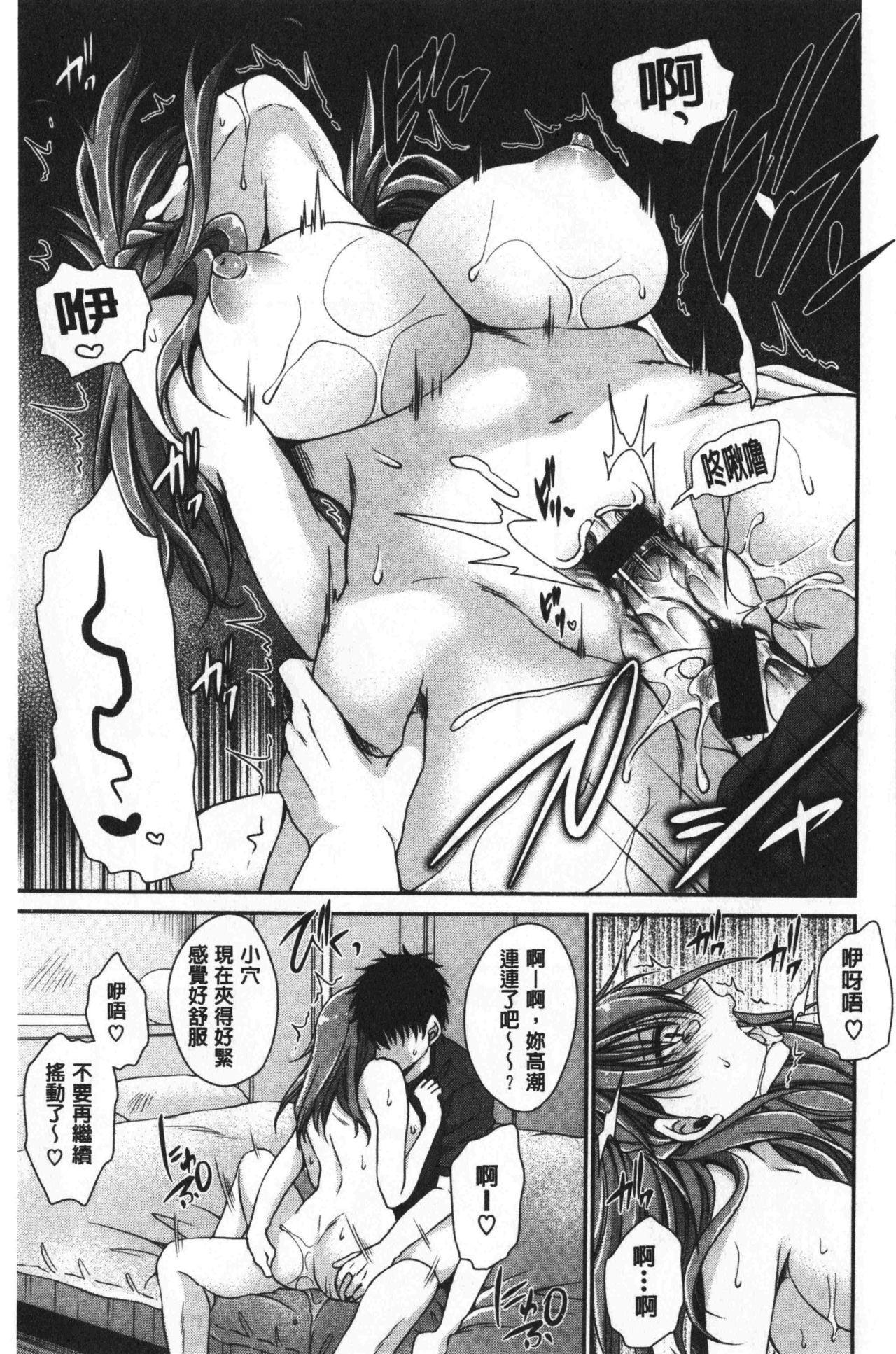 Doku Aru Hana no Amai Mitsu   毒淫花的甘甜蜜 190