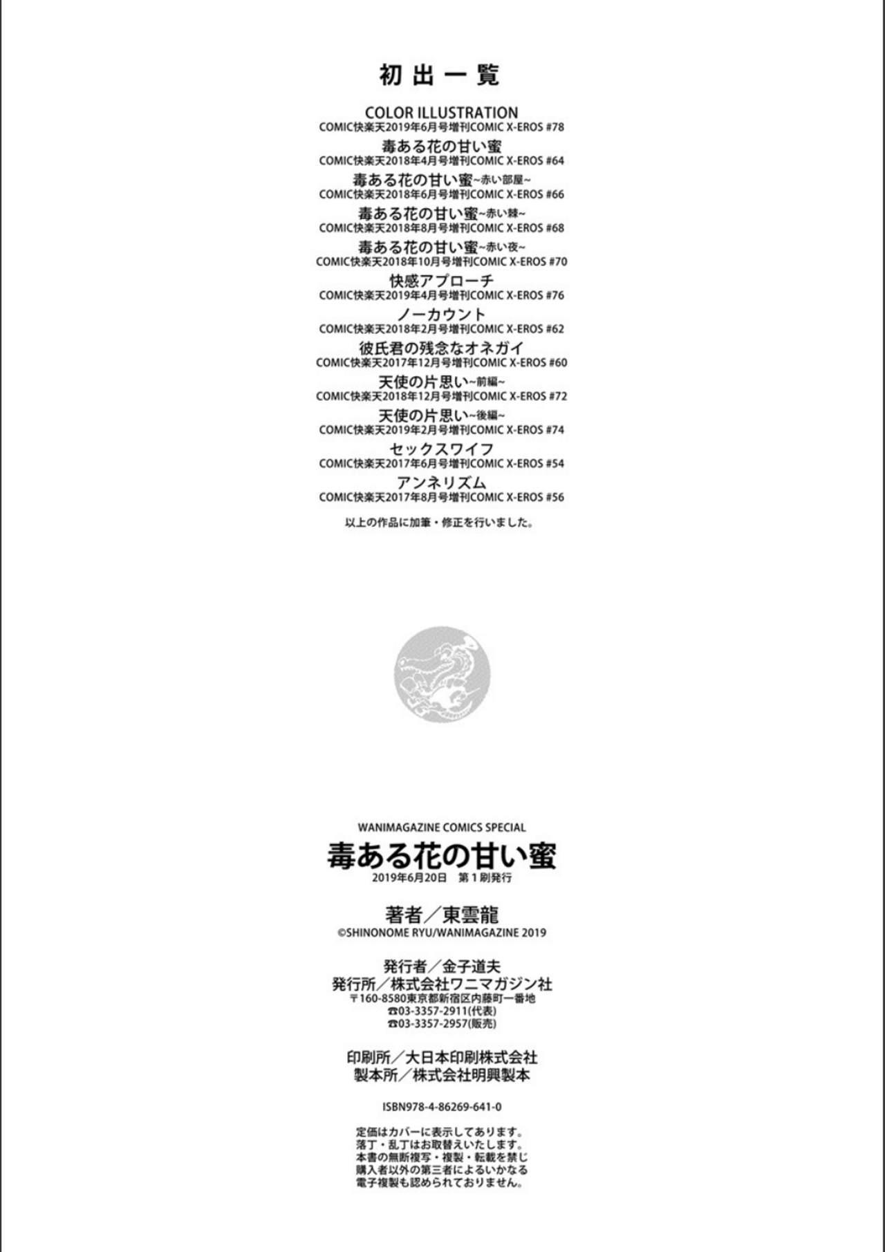 Doku Aru Hana no Amai Mitsu   毒淫花的甘甜蜜 197