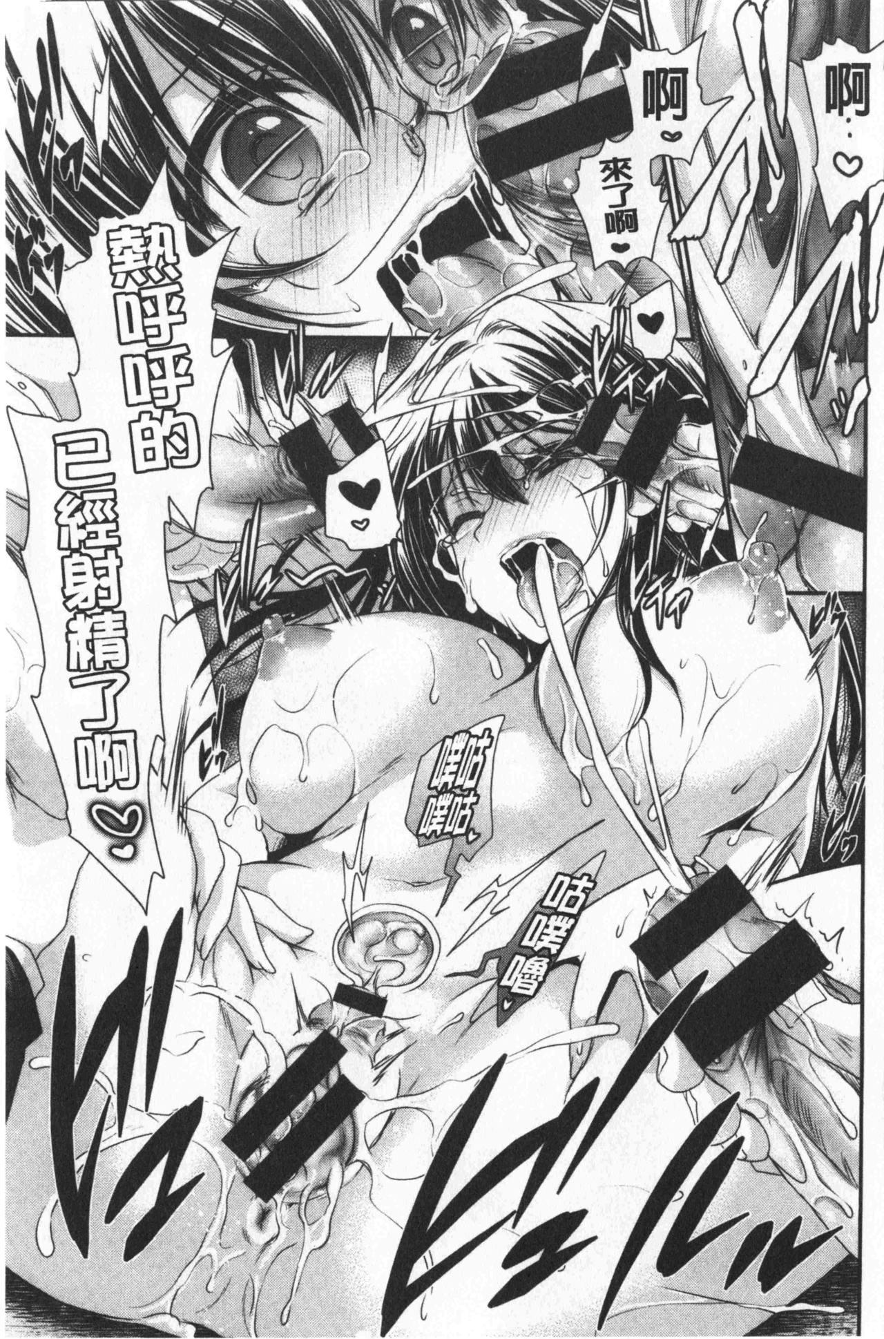 Doku Aru Hana no Amai Mitsu   毒淫花的甘甜蜜 22