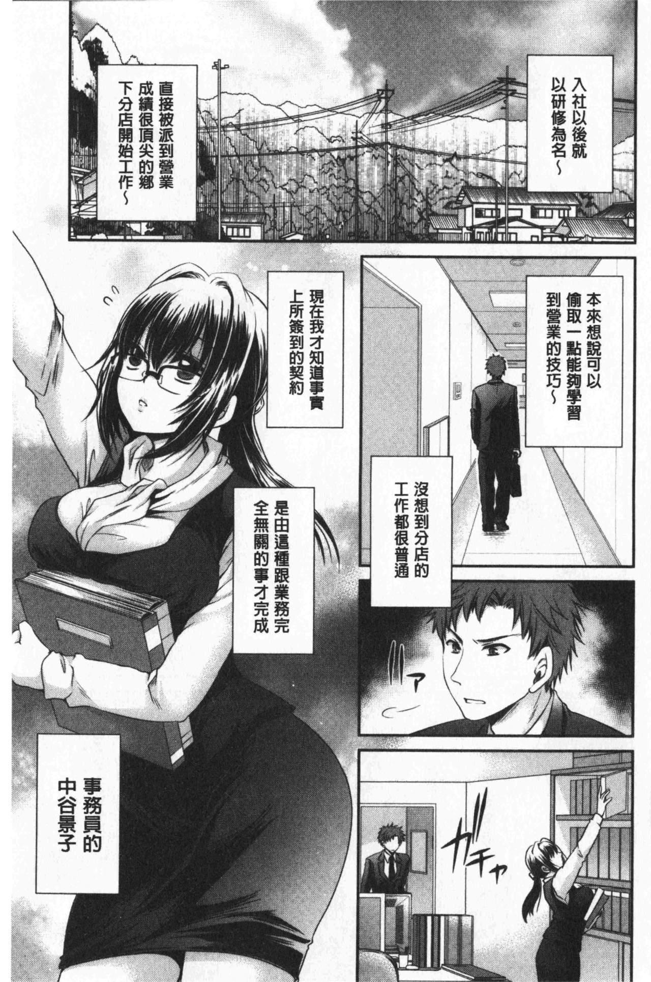 Doku Aru Hana no Amai Mitsu   毒淫花的甘甜蜜 24
