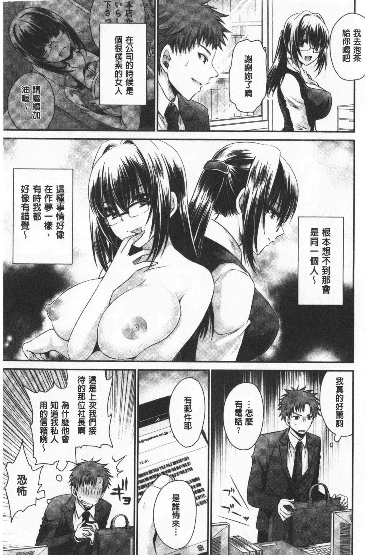 Doku Aru Hana no Amai Mitsu   毒淫花的甘甜蜜 26