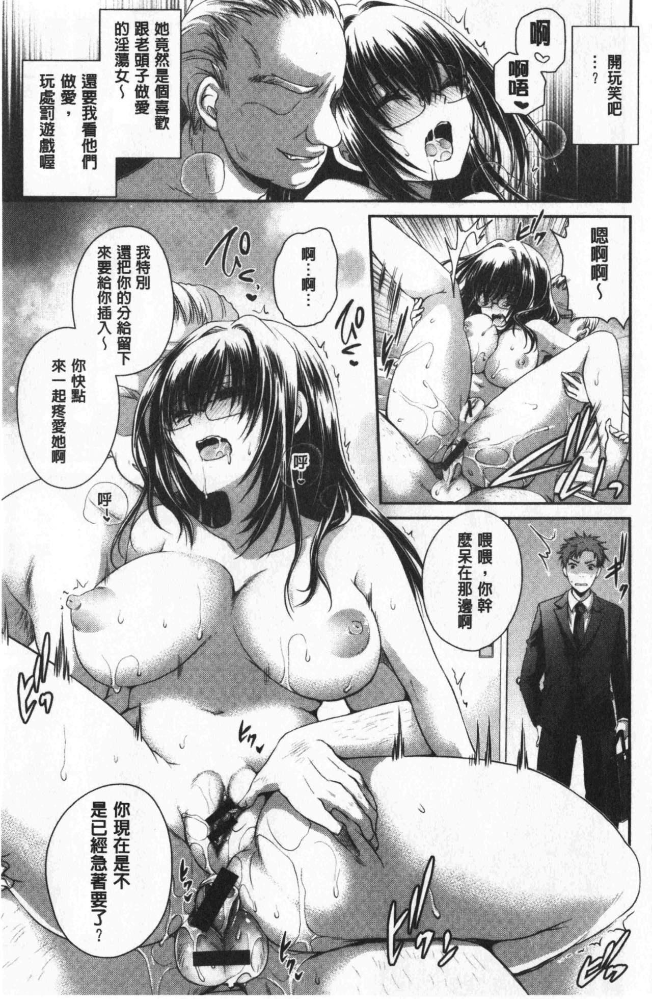 Doku Aru Hana no Amai Mitsu   毒淫花的甘甜蜜 28