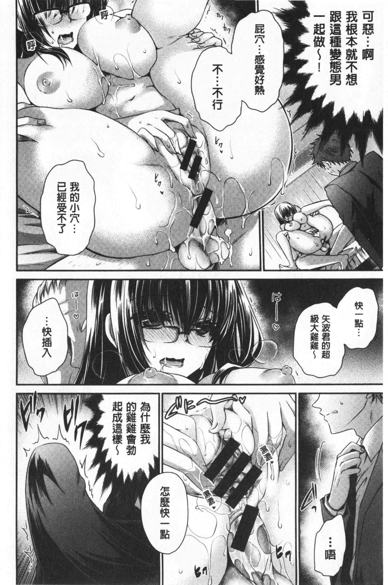 Doku Aru Hana no Amai Mitsu   毒淫花的甘甜蜜 29