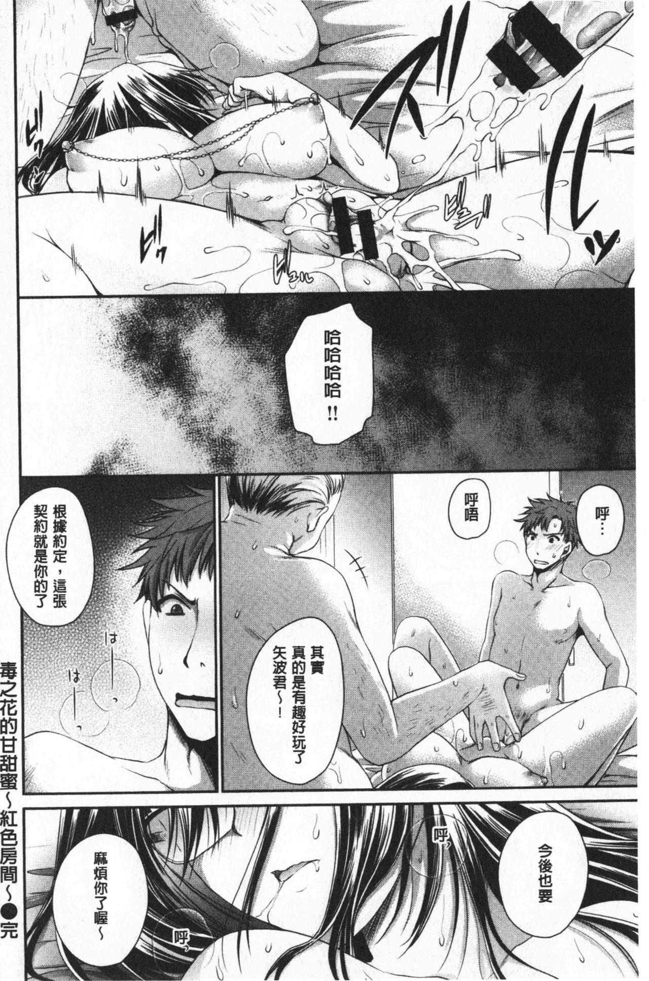 Doku Aru Hana no Amai Mitsu   毒淫花的甘甜蜜 41