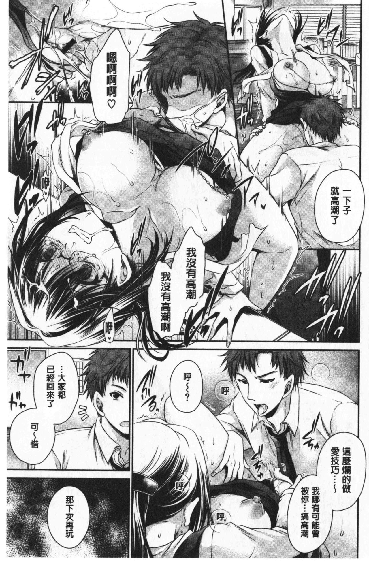 Doku Aru Hana no Amai Mitsu   毒淫花的甘甜蜜 48