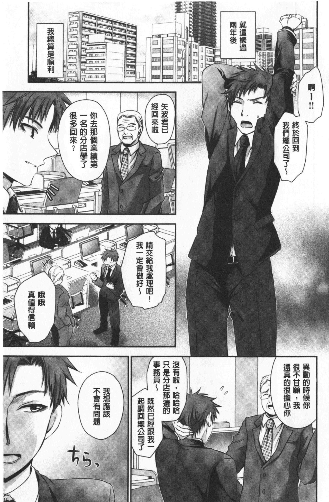 Doku Aru Hana no Amai Mitsu   毒淫花的甘甜蜜 58