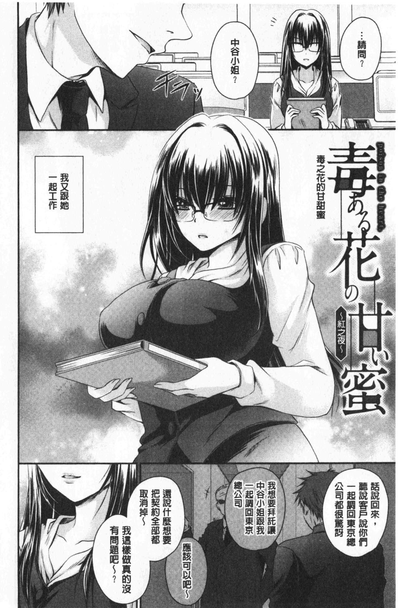 Doku Aru Hana no Amai Mitsu   毒淫花的甘甜蜜 59