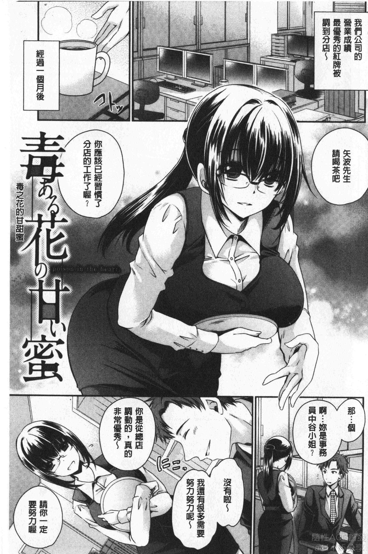 Doku Aru Hana no Amai Mitsu   毒淫花的甘甜蜜 6