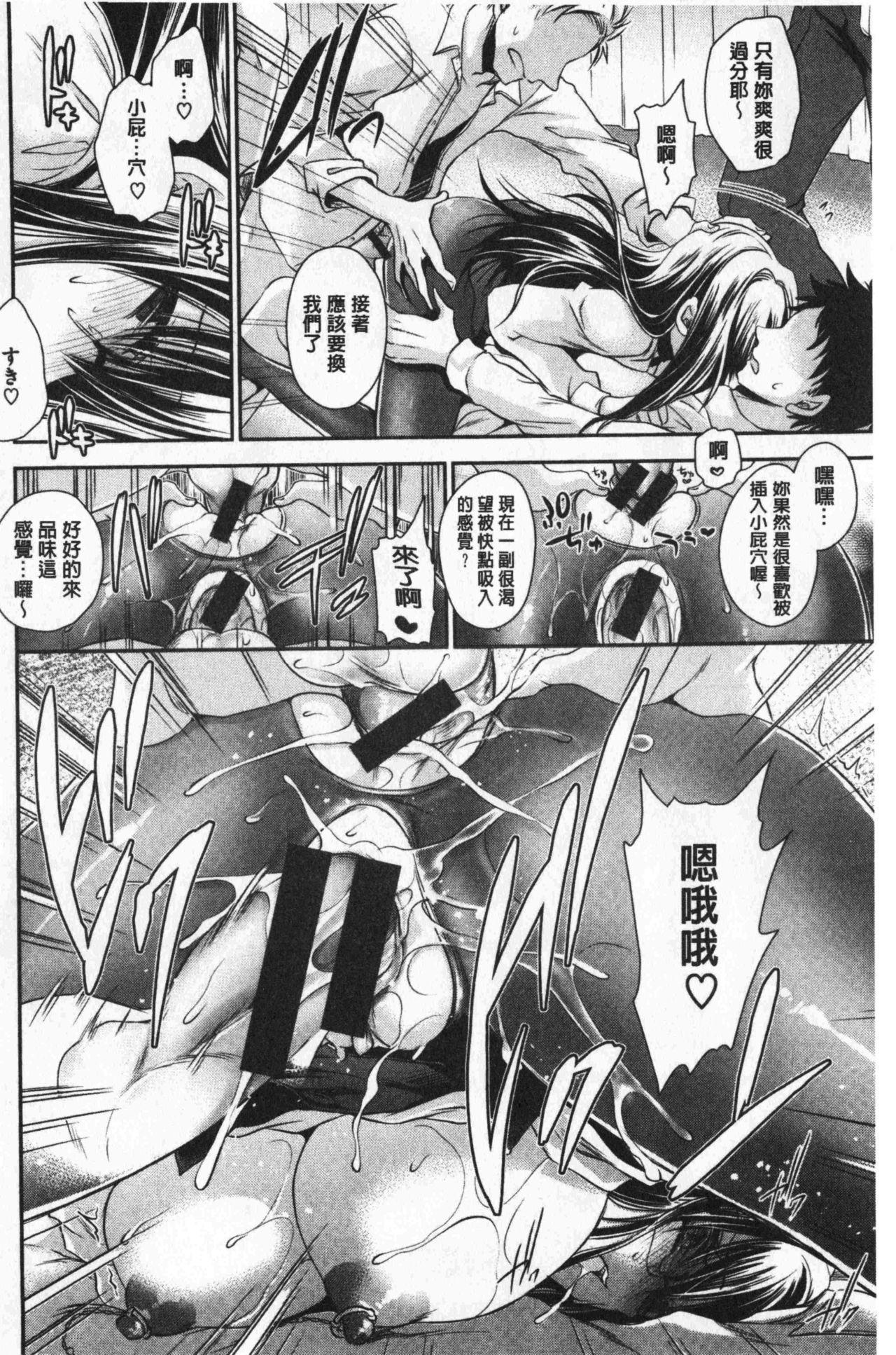 Doku Aru Hana no Amai Mitsu   毒淫花的甘甜蜜 71