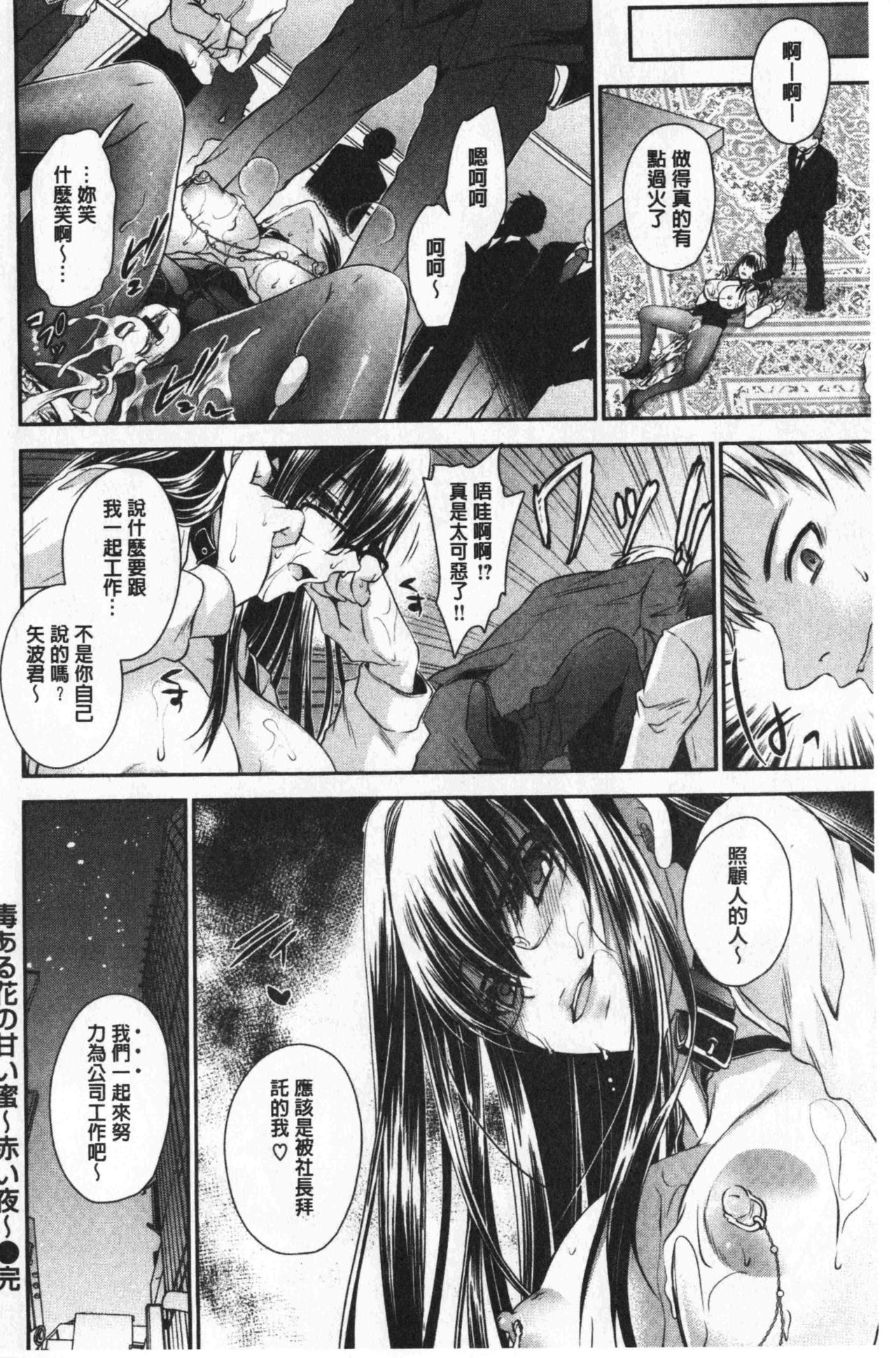 Doku Aru Hana no Amai Mitsu   毒淫花的甘甜蜜 75