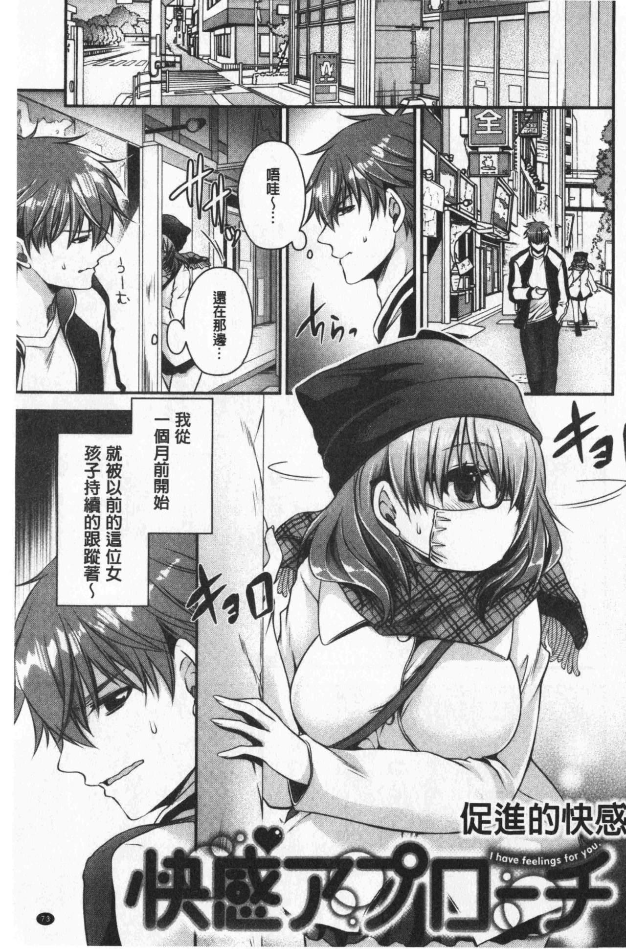 Doku Aru Hana no Amai Mitsu   毒淫花的甘甜蜜 76