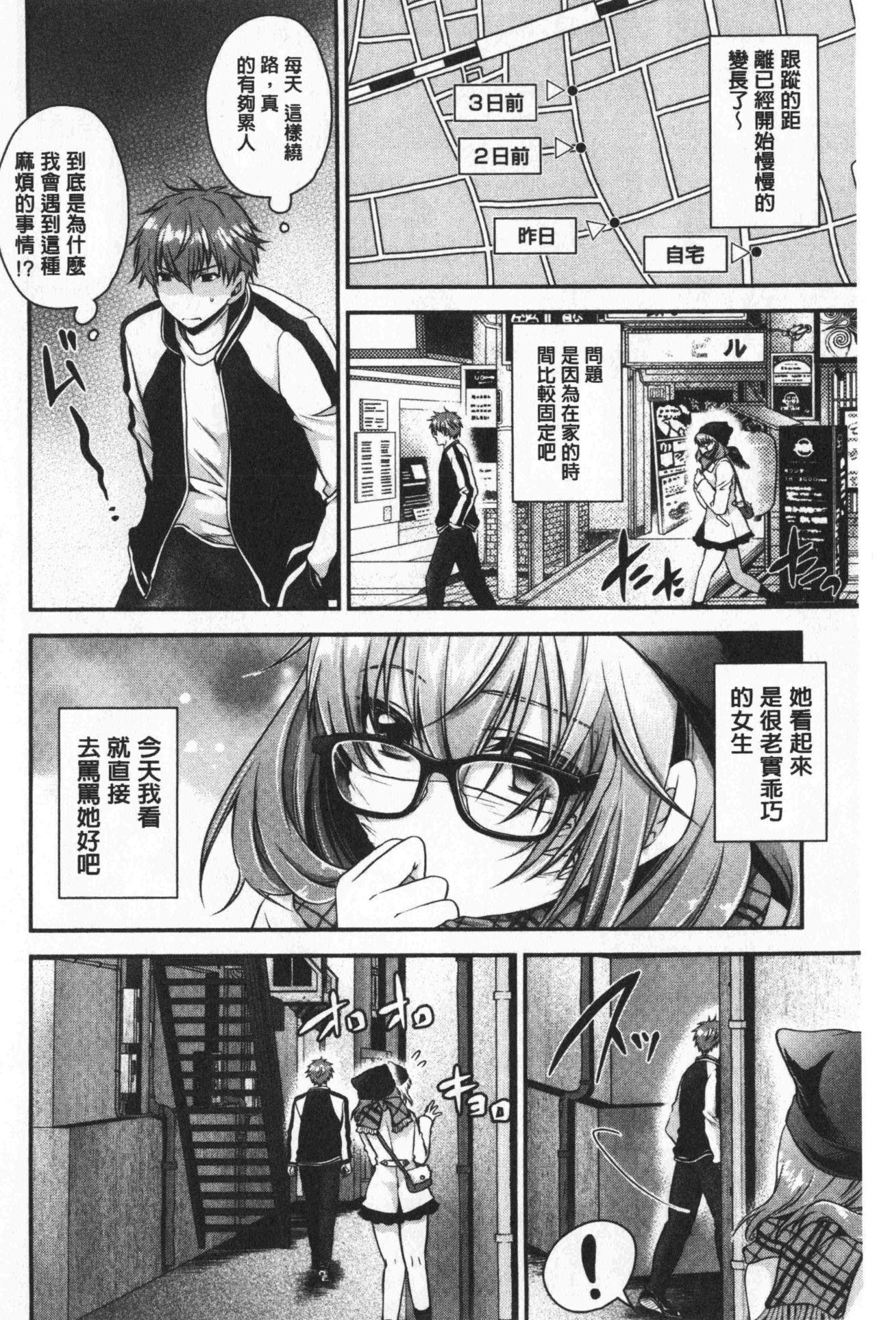 Doku Aru Hana no Amai Mitsu   毒淫花的甘甜蜜 77