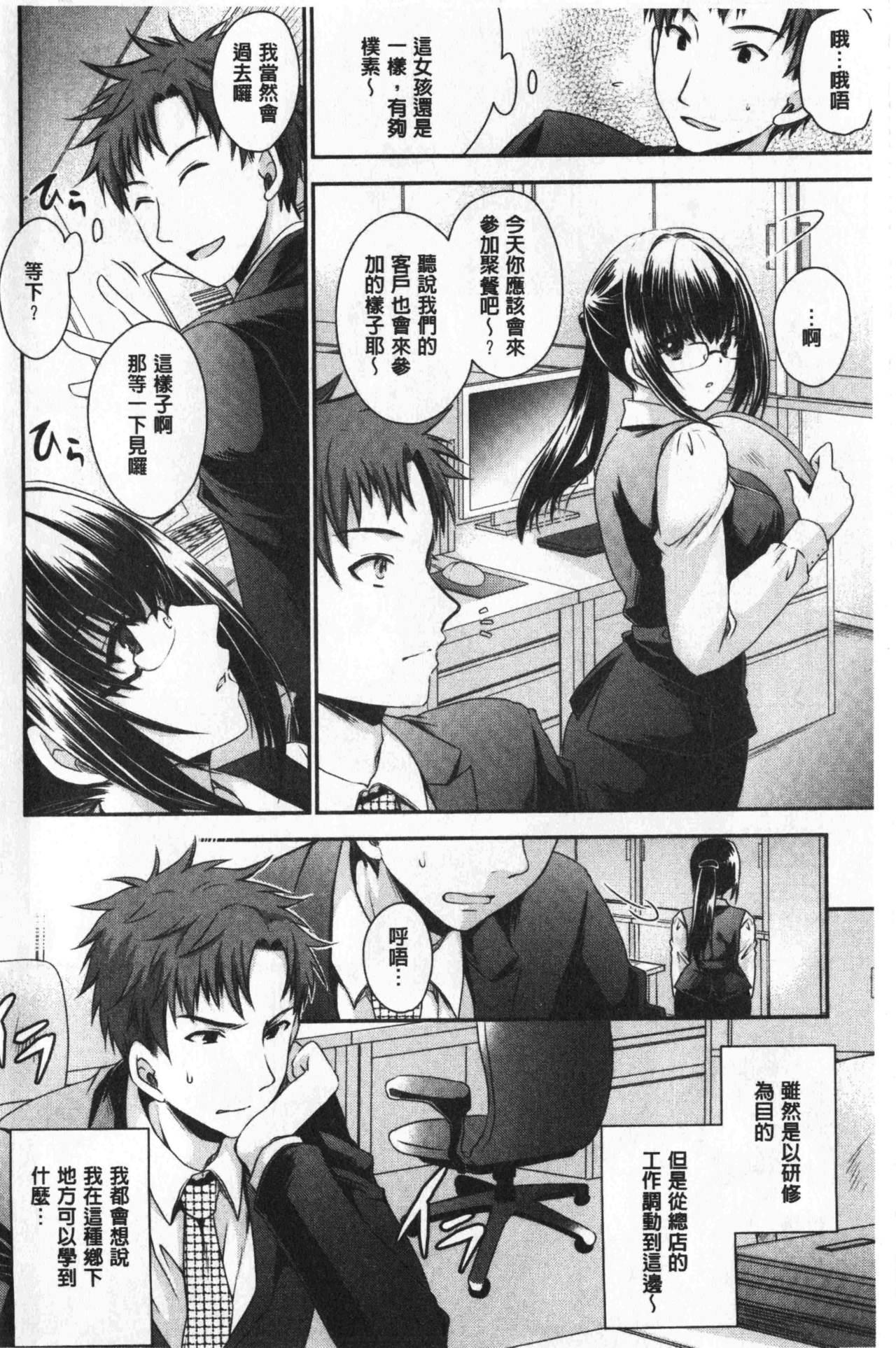 Doku Aru Hana no Amai Mitsu   毒淫花的甘甜蜜 7