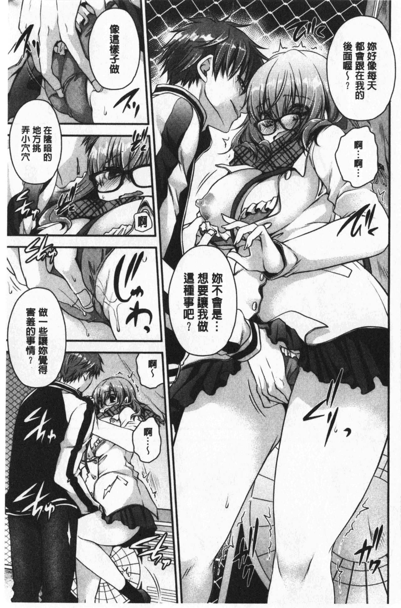 Doku Aru Hana no Amai Mitsu   毒淫花的甘甜蜜 80