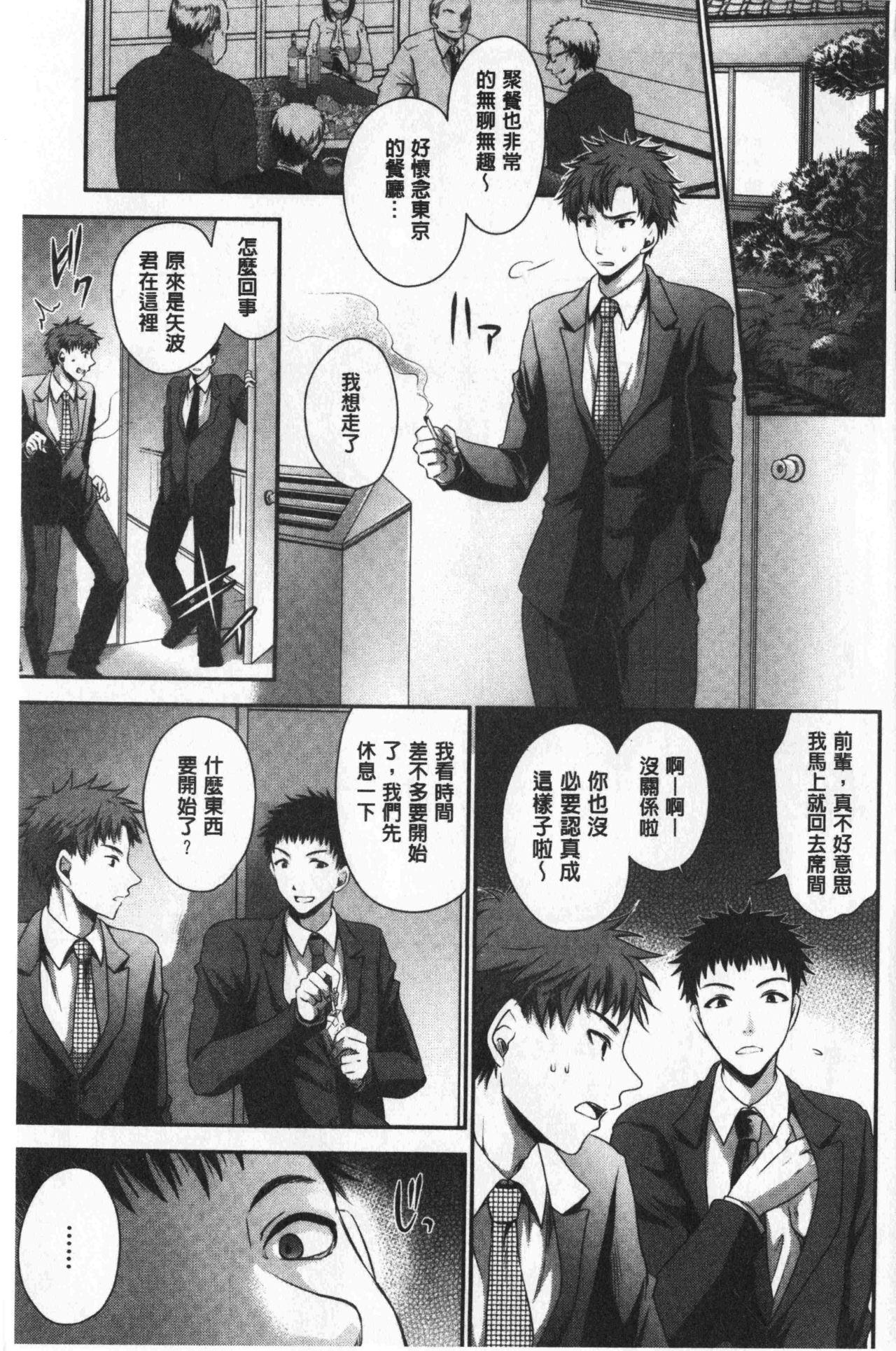 Doku Aru Hana no Amai Mitsu   毒淫花的甘甜蜜 8