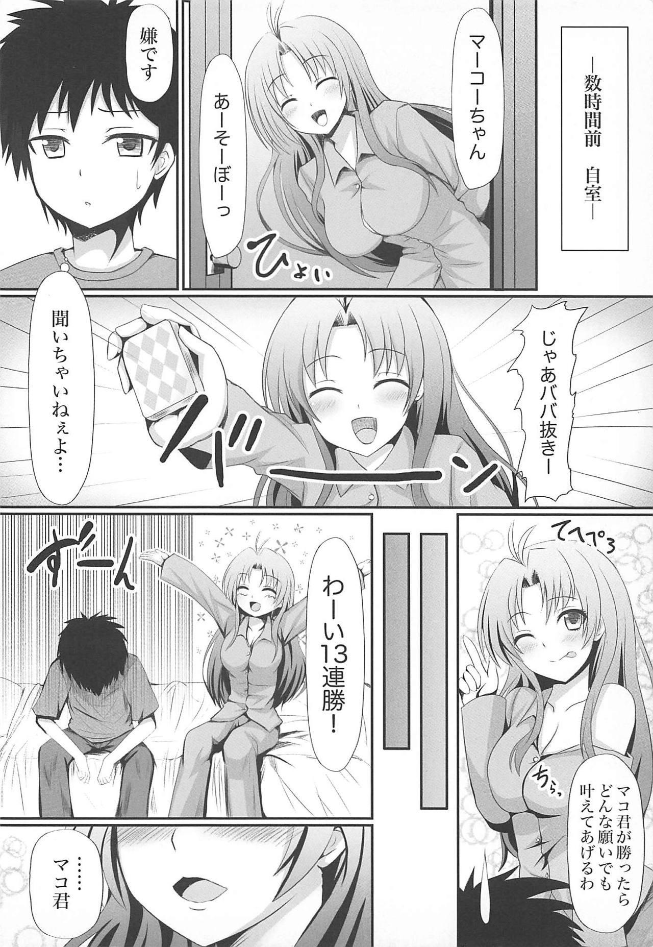 Yokujou Onna to Seishun Otoko 4