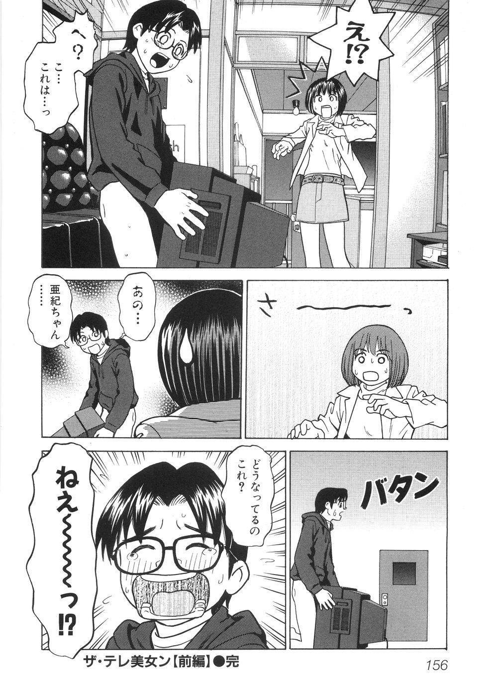 Hitoriyogari 162