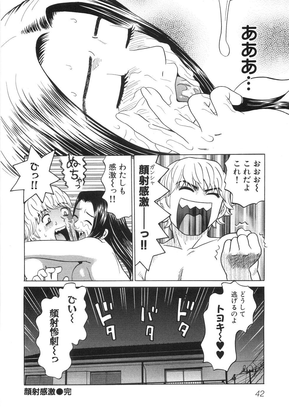 Hitoriyogari 48
