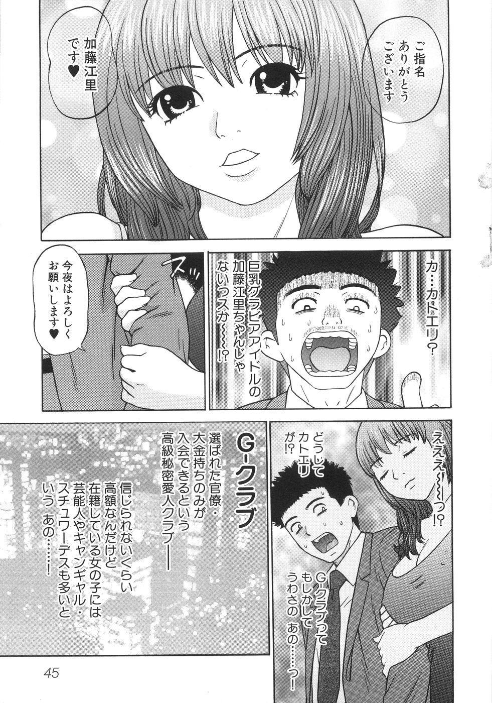 Hitoriyogari 51