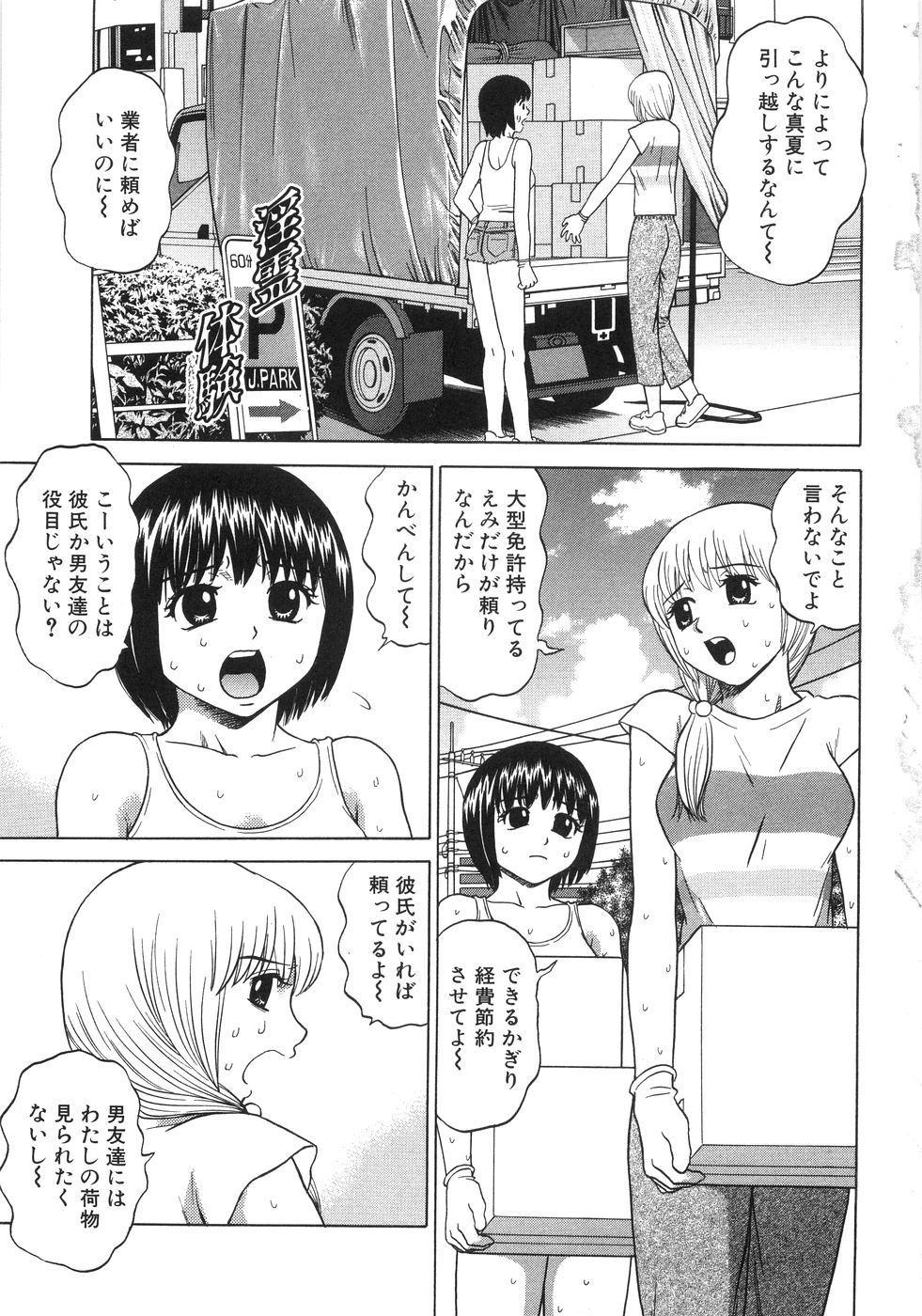 Hitoriyogari 57