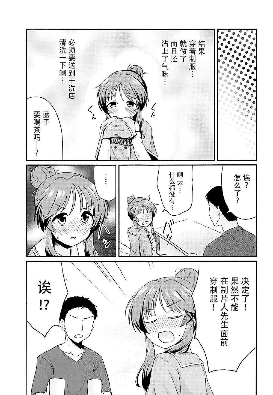 Aiko Myu Endless 5   蓝子美结的永无止境5 20