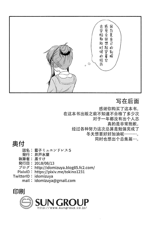 Aiko Myu Endless 5   蓝子美结的永无止境5 21