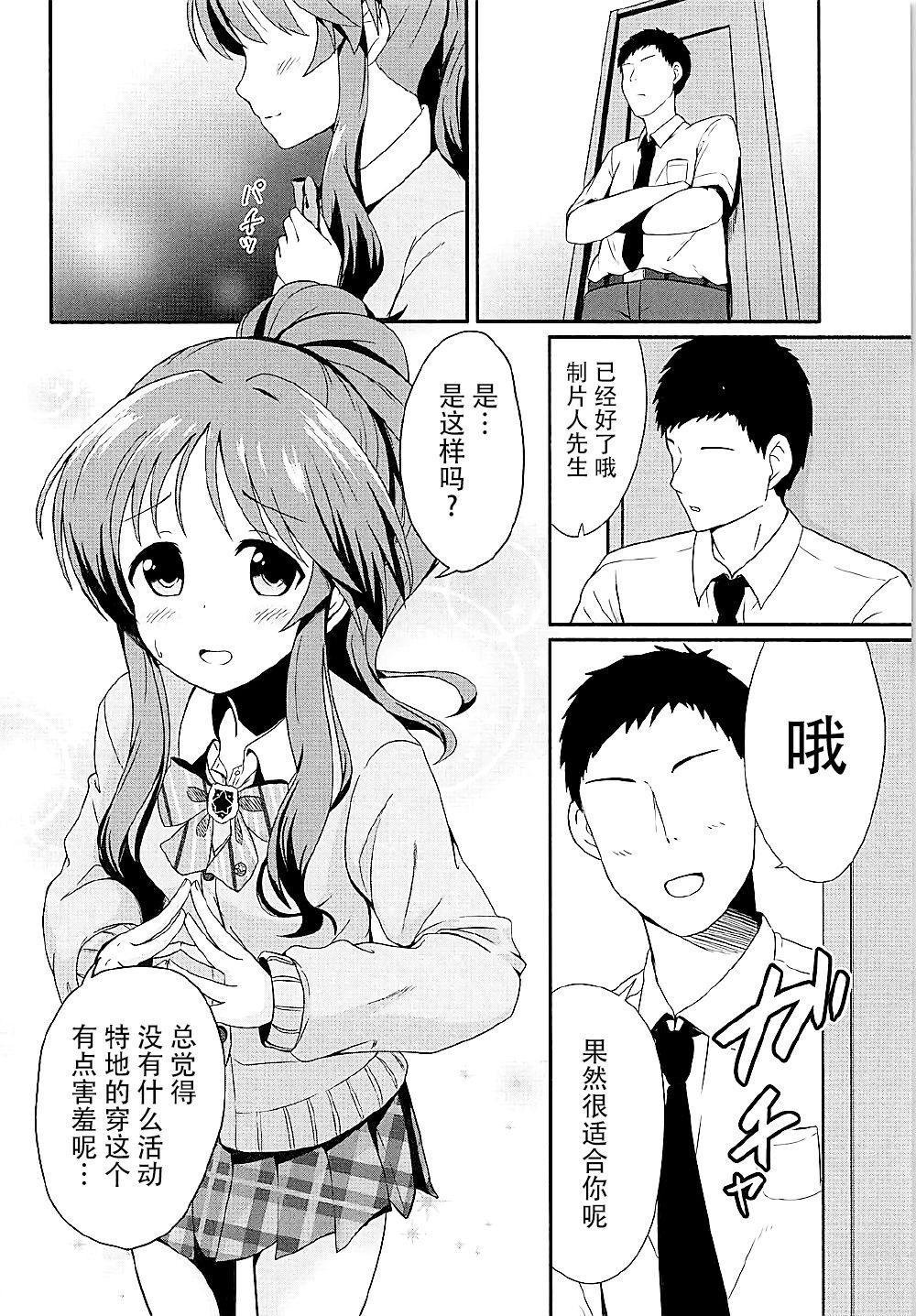 Aiko Myu Endless 5   蓝子美结的永无止境5 3