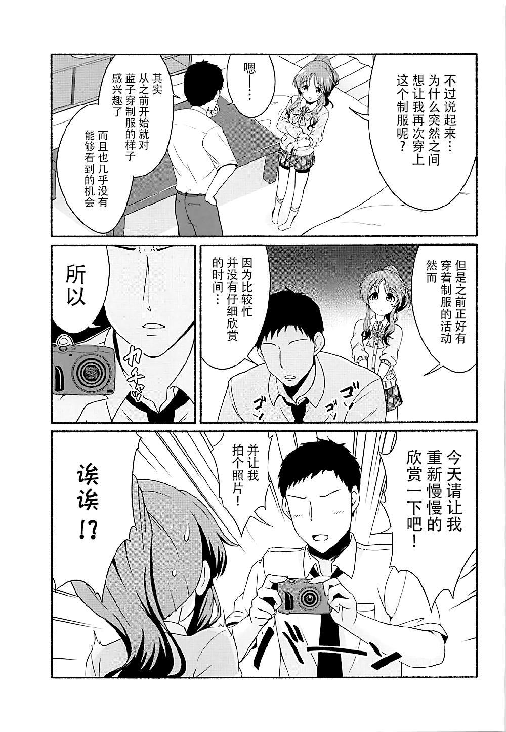 Aiko Myu Endless 5   蓝子美结的永无止境5 4