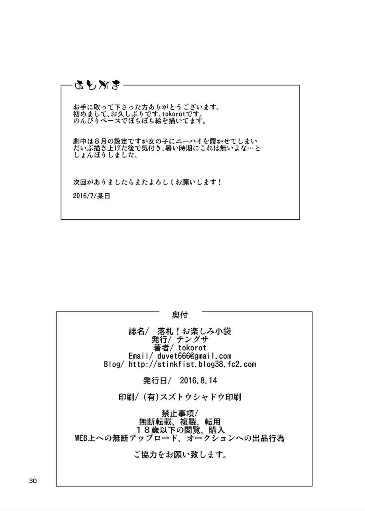 Rakusatsu! Otanoshimi Kobukuro 28