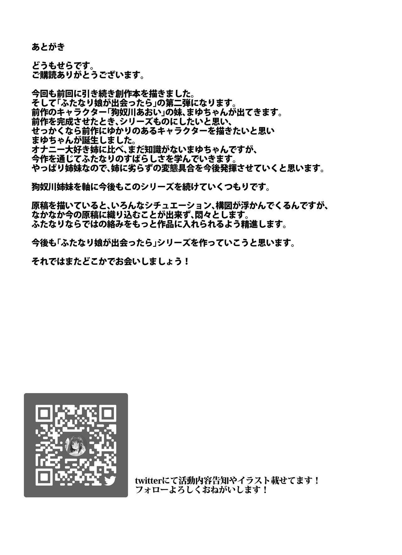 Futanari Musume ga Deattara 2 24