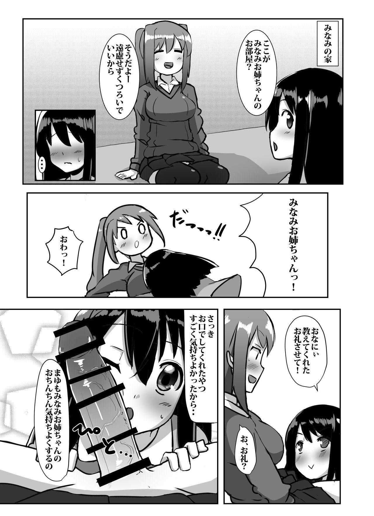 Futanari Musume ga Deattara 2 40