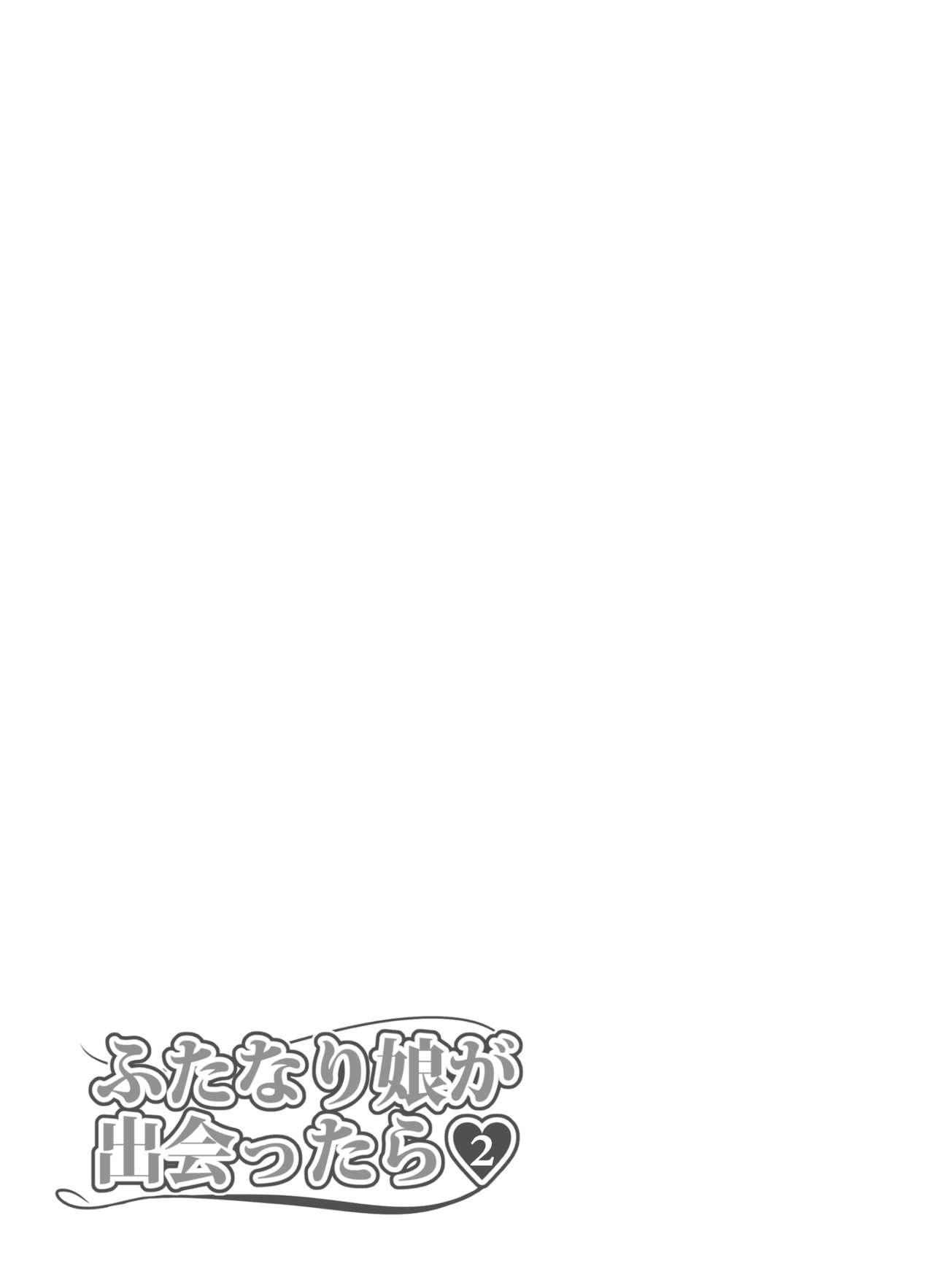 Futanari Musume ga Deattara 2 48