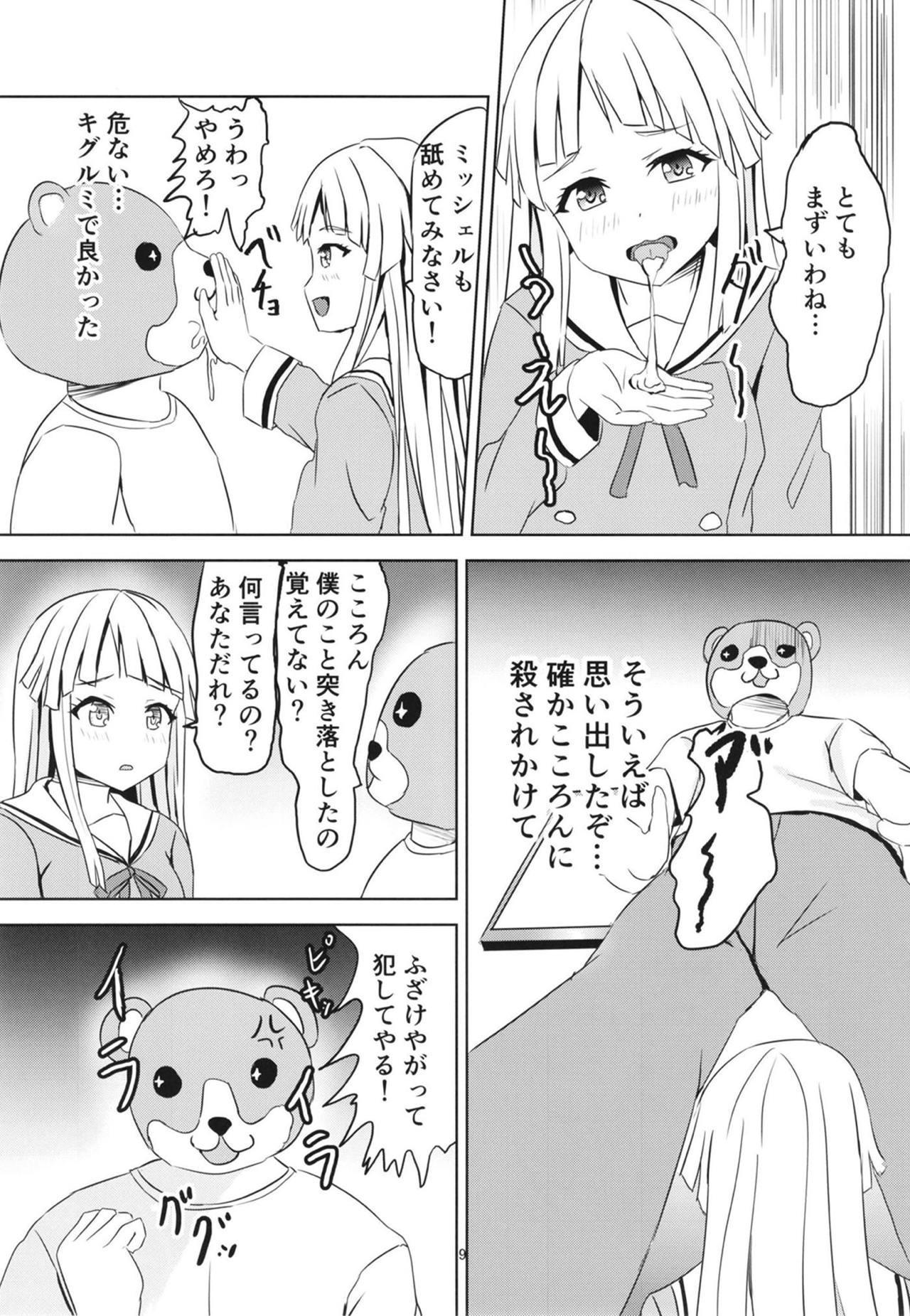 Korokoro Kokoron 9