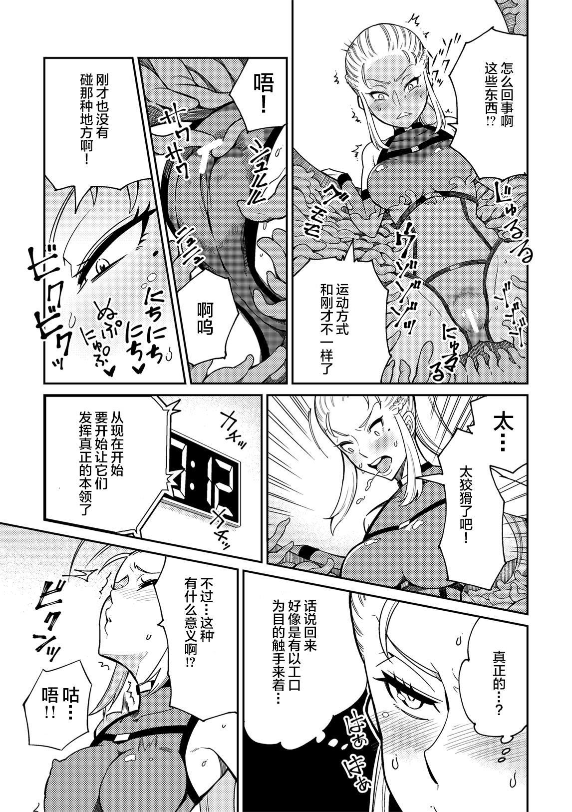 Sennyuu Seyo! Shokushu Kenkyuujo 9