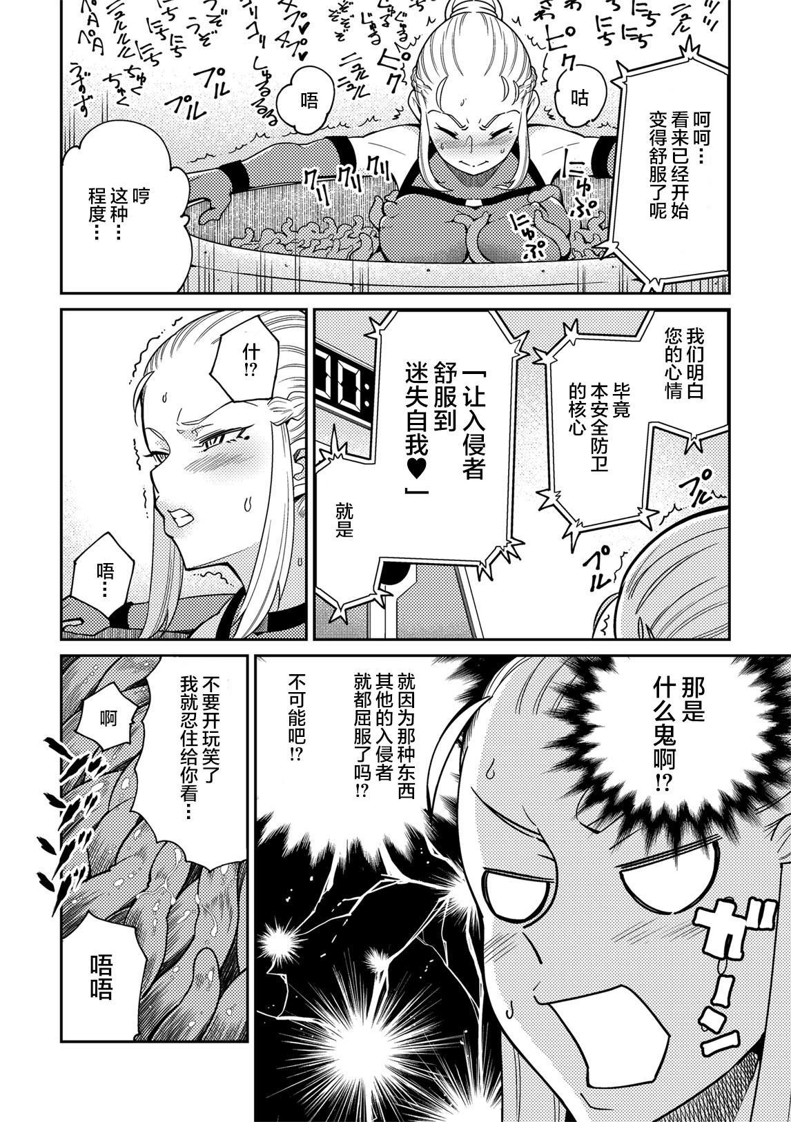 Sennyuu Seyo! Shokushu Kenkyuujo 10