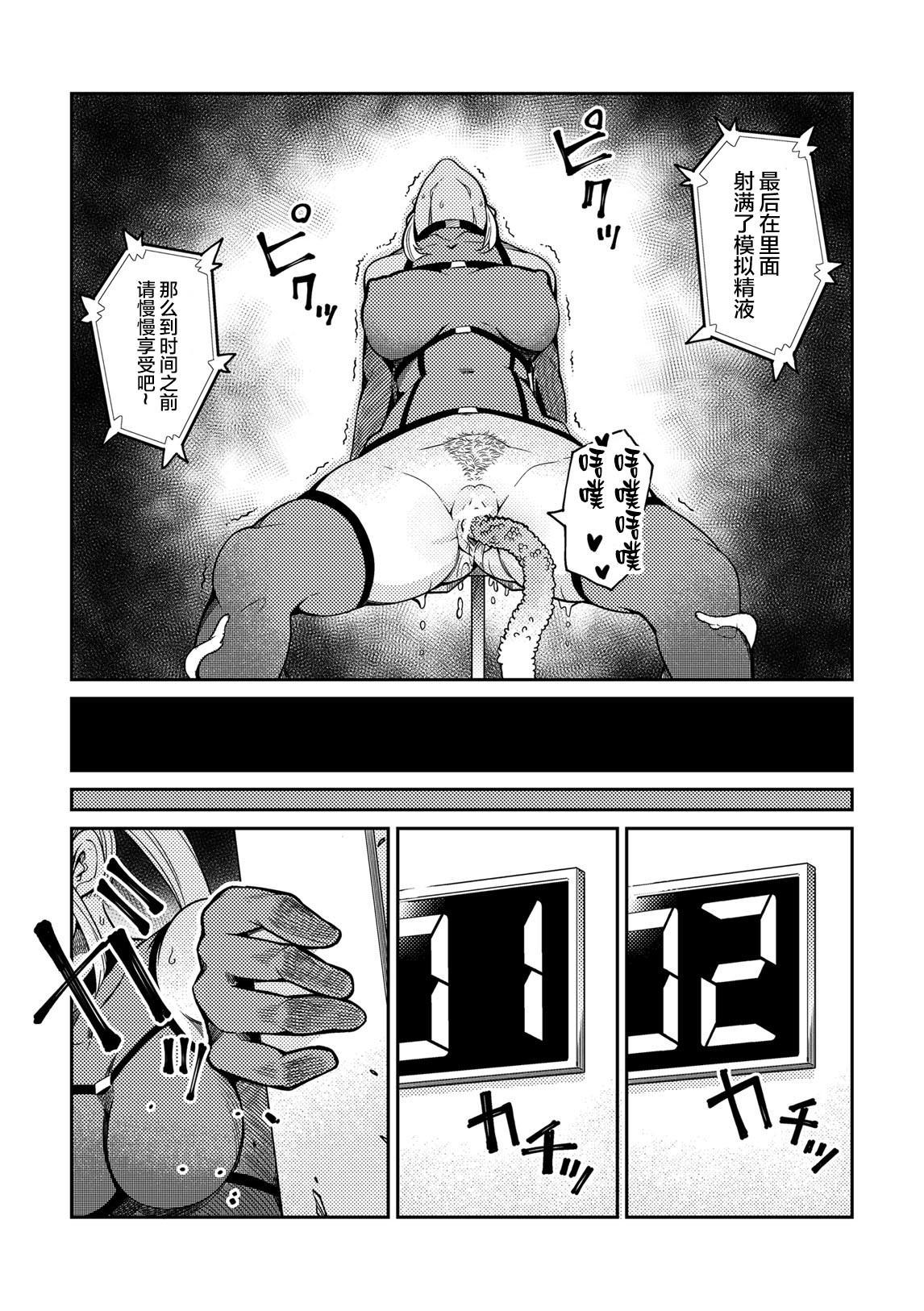 Sennyuu Seyo! Shokushu Kenkyuujo 23