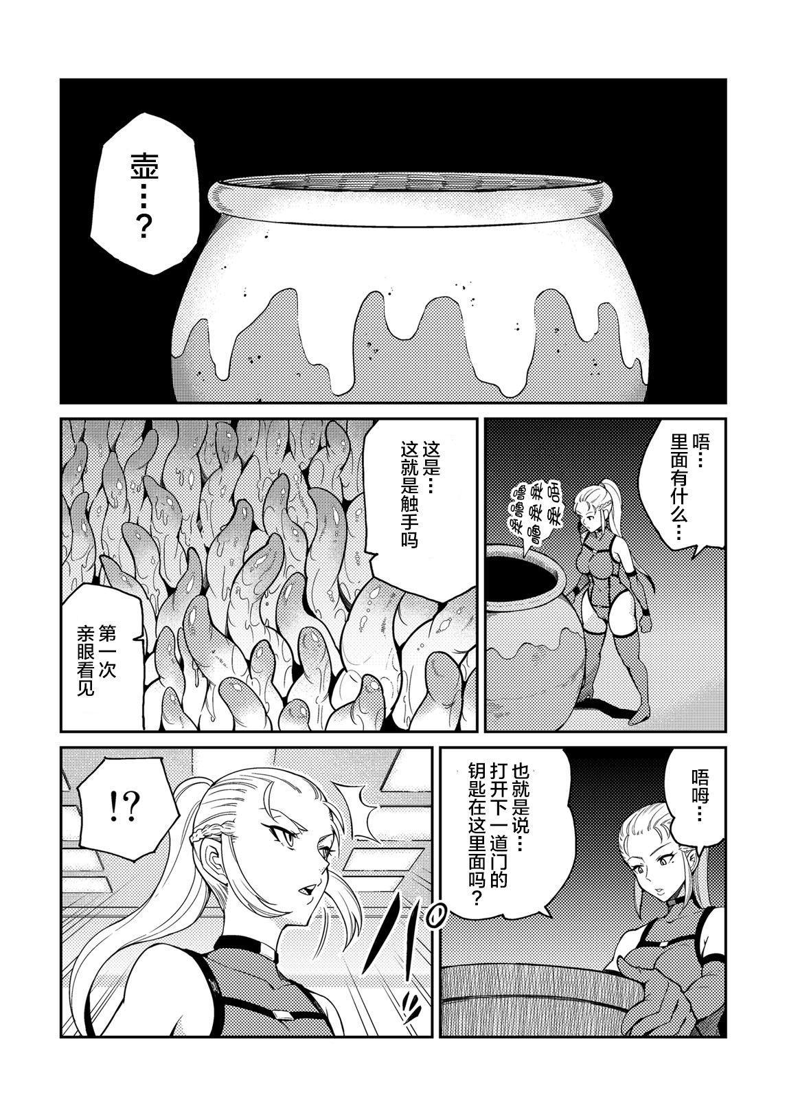 Sennyuu Seyo! Shokushu Kenkyuujo 3