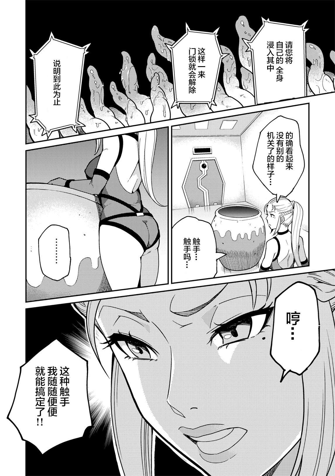 Sennyuu Seyo! Shokushu Kenkyuujo 5