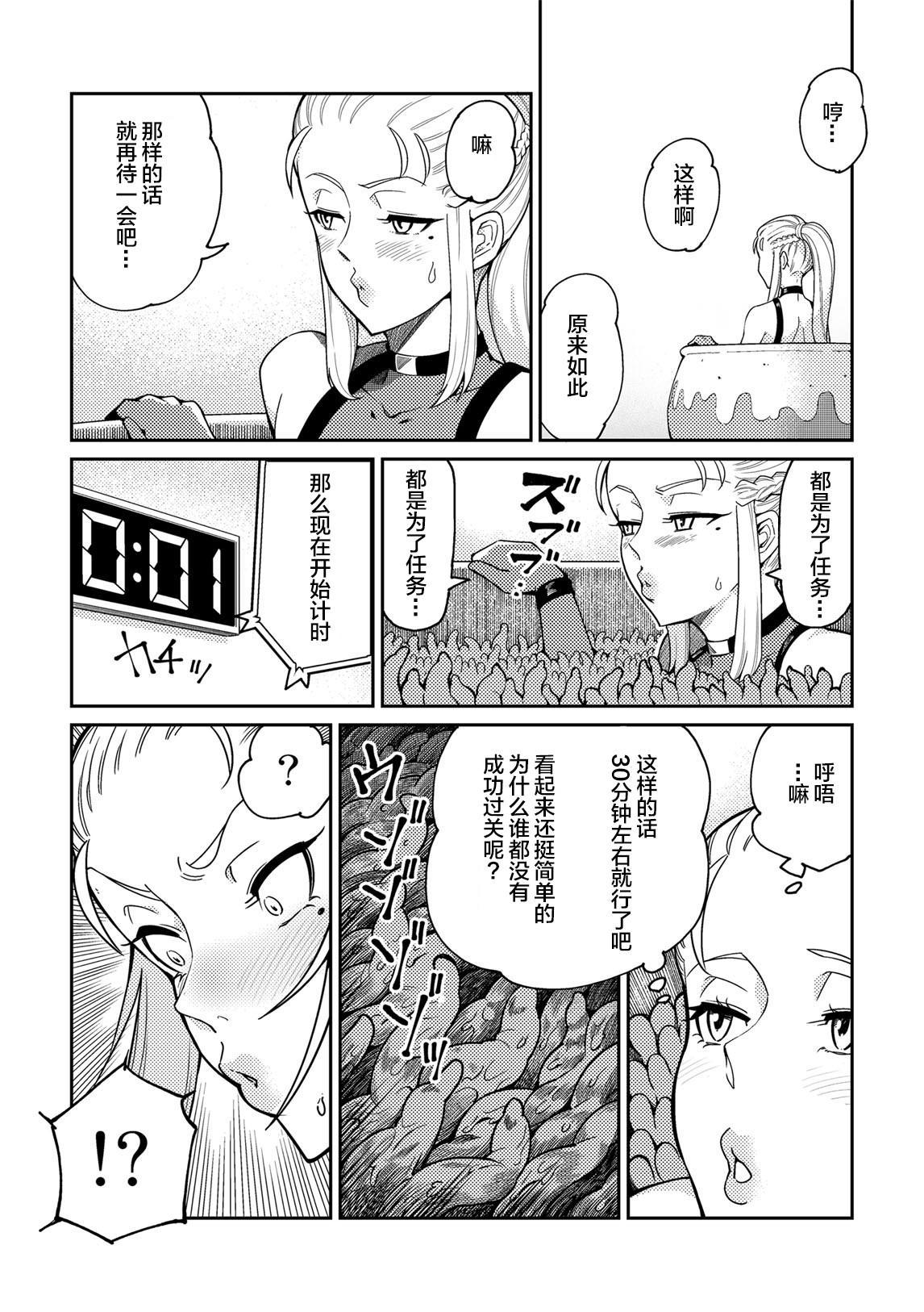Sennyuu Seyo! Shokushu Kenkyuujo 8